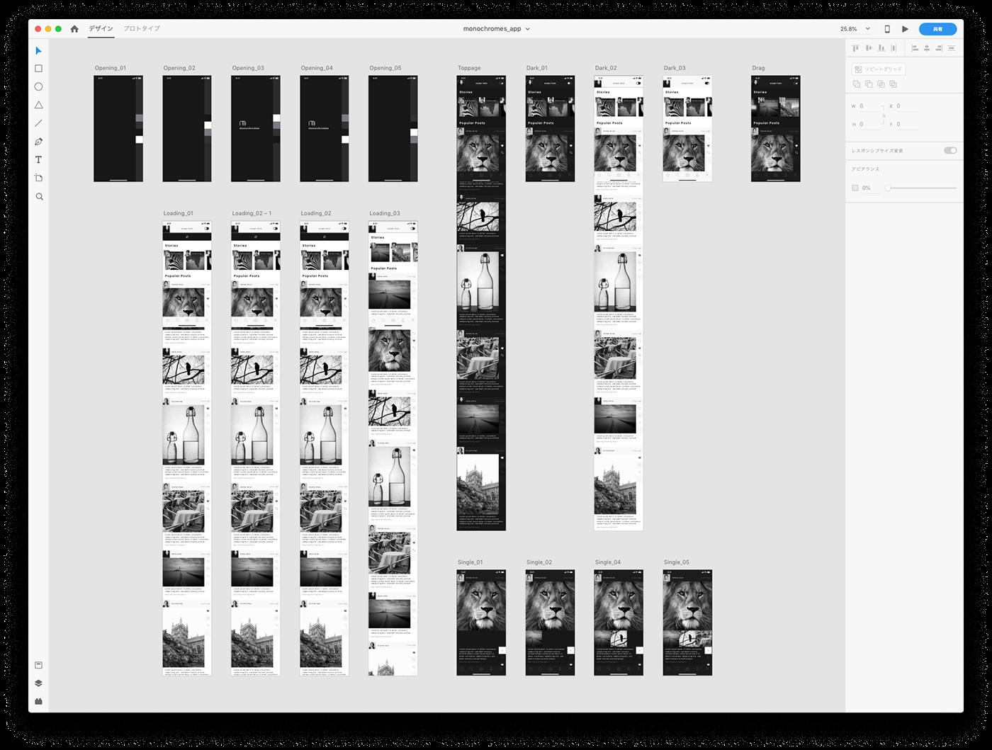 adobexd xD app prototype プロトタイプ アイコン Icon アプリ monochrome black