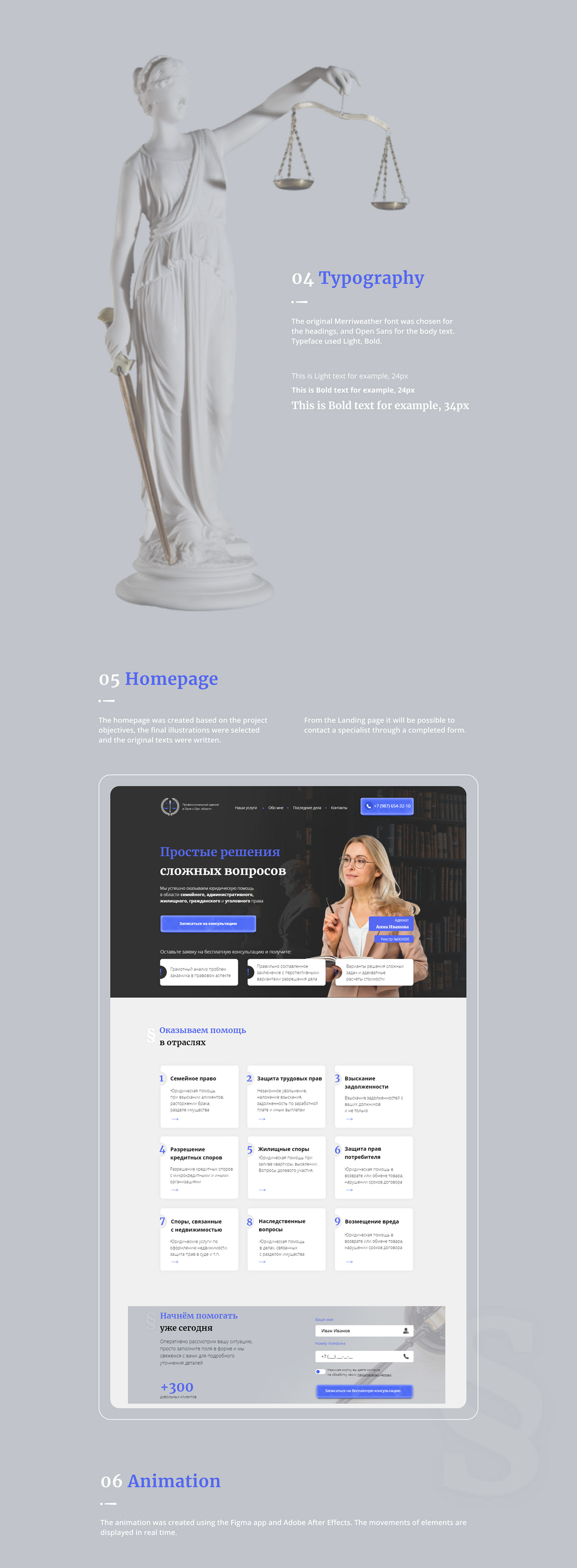 animation  landing page lawyer presentation services UI ux Website сайт Юрист