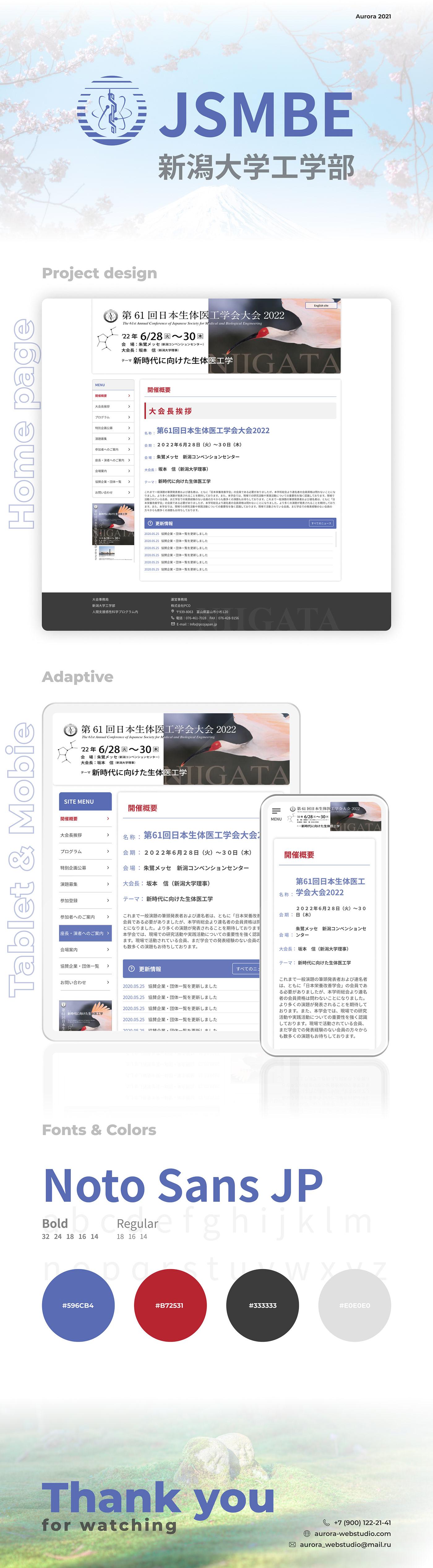 conference japan Aurora web studio Japanese conference JSMBE landing medicine promo site UI ux