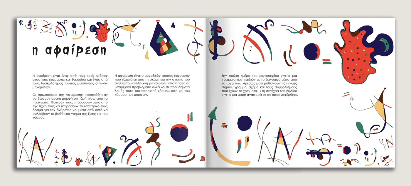 Greece kandinsky drawings children Workshop book