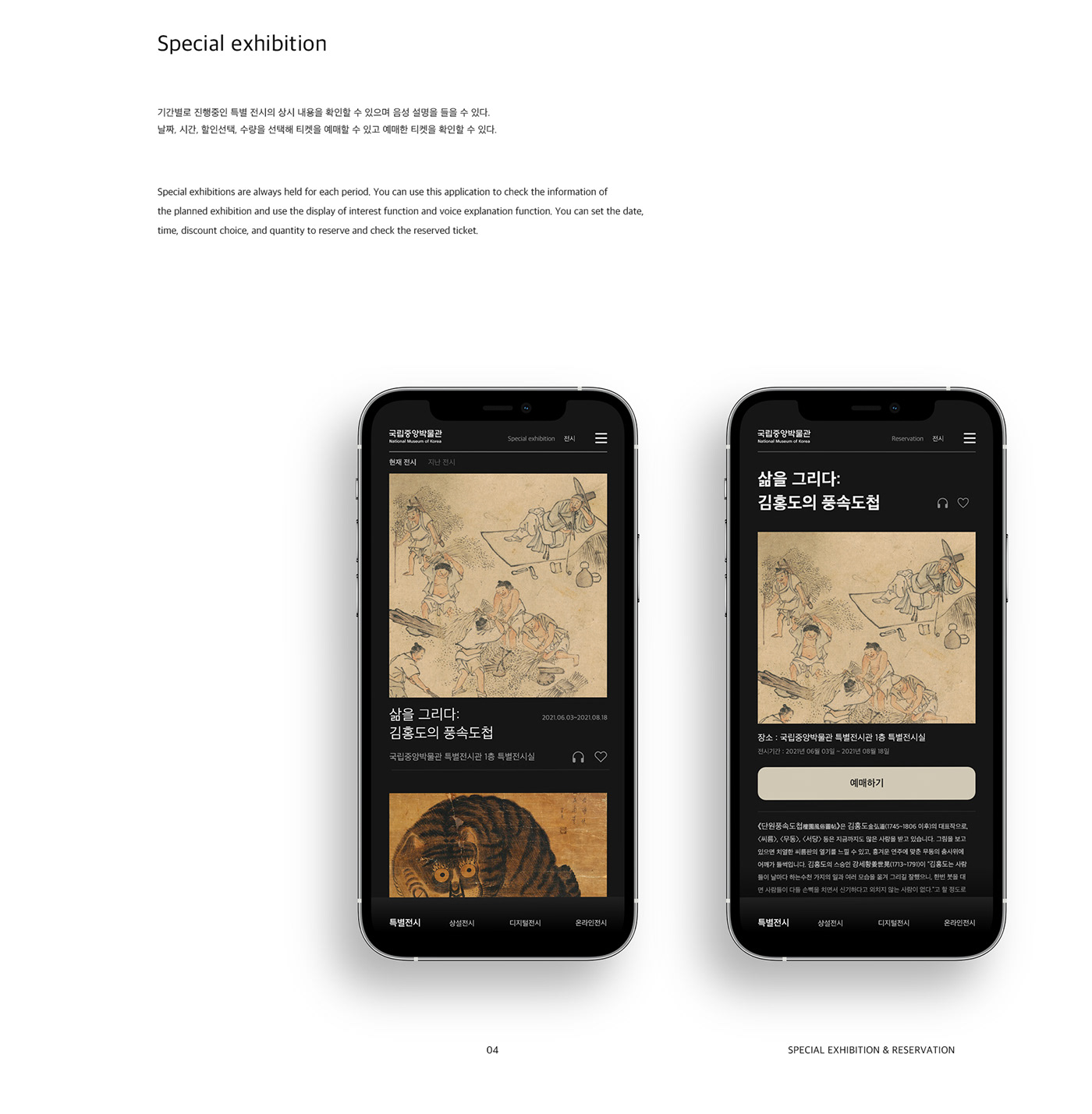 Ancient art interaction Korea museum national traditional UI ux 박물관