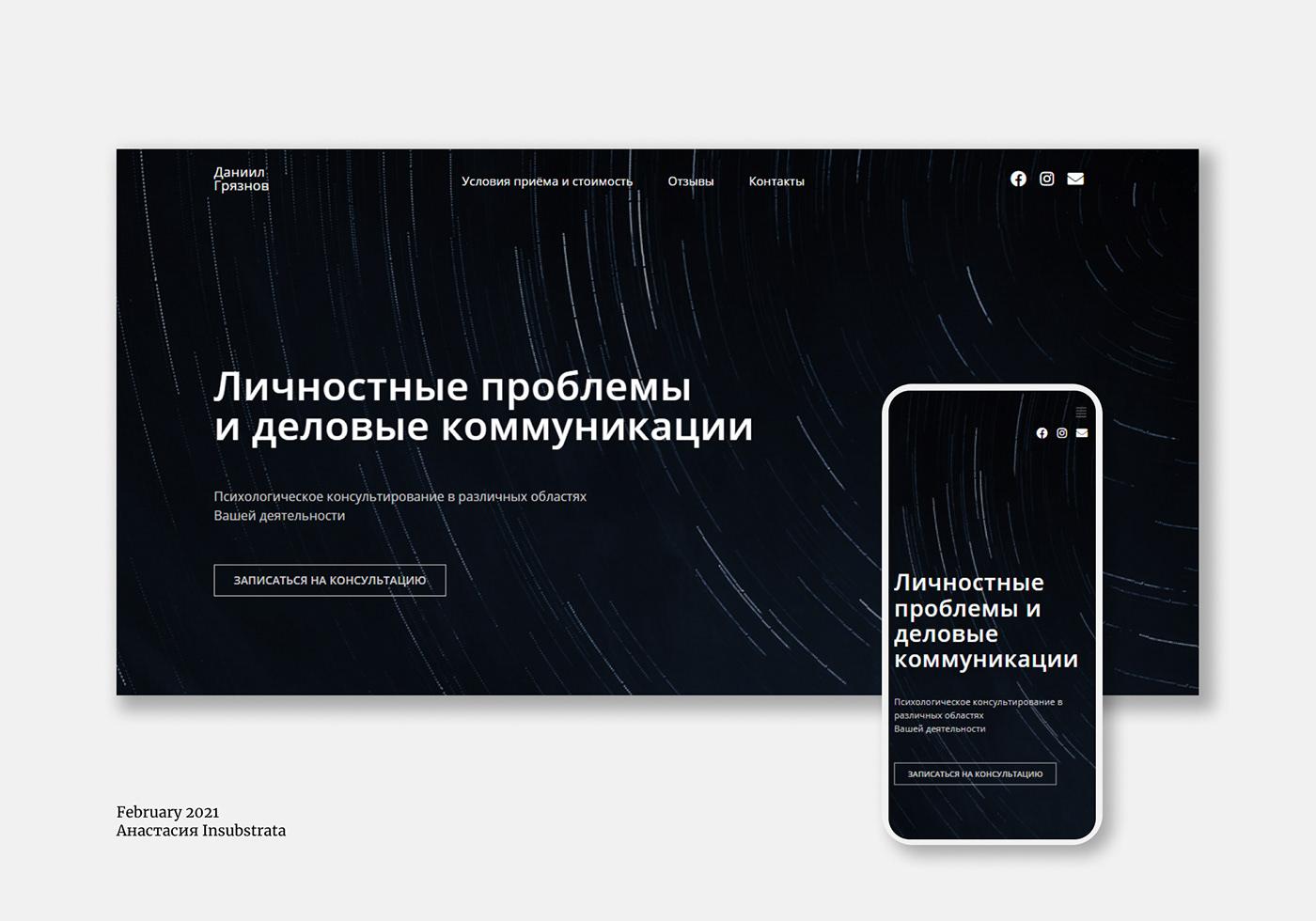 Multi-page site for a practical psychologist, Russia. Сайт для практического психолога