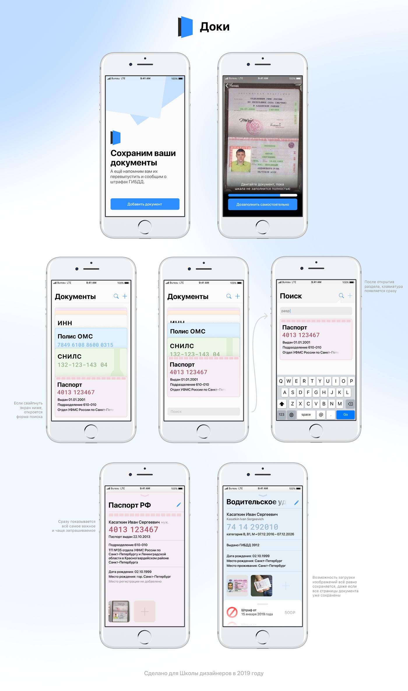 Figma Documents documents app bureau