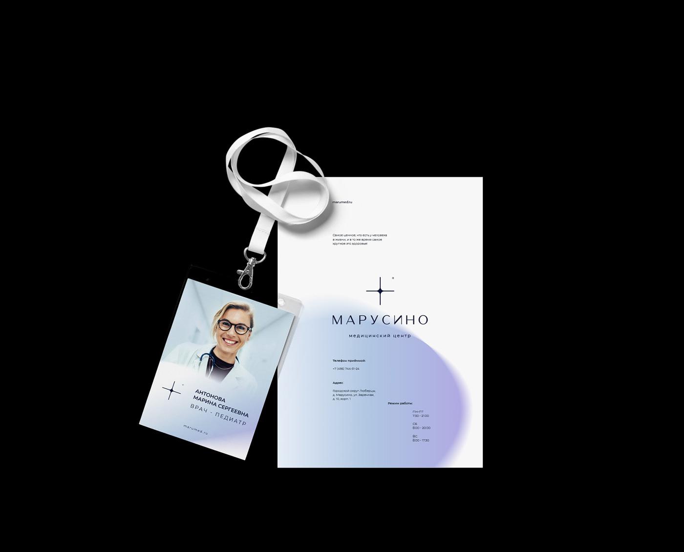 clinic doctor gradient identity Logotype medical врач клиника логотип медицина