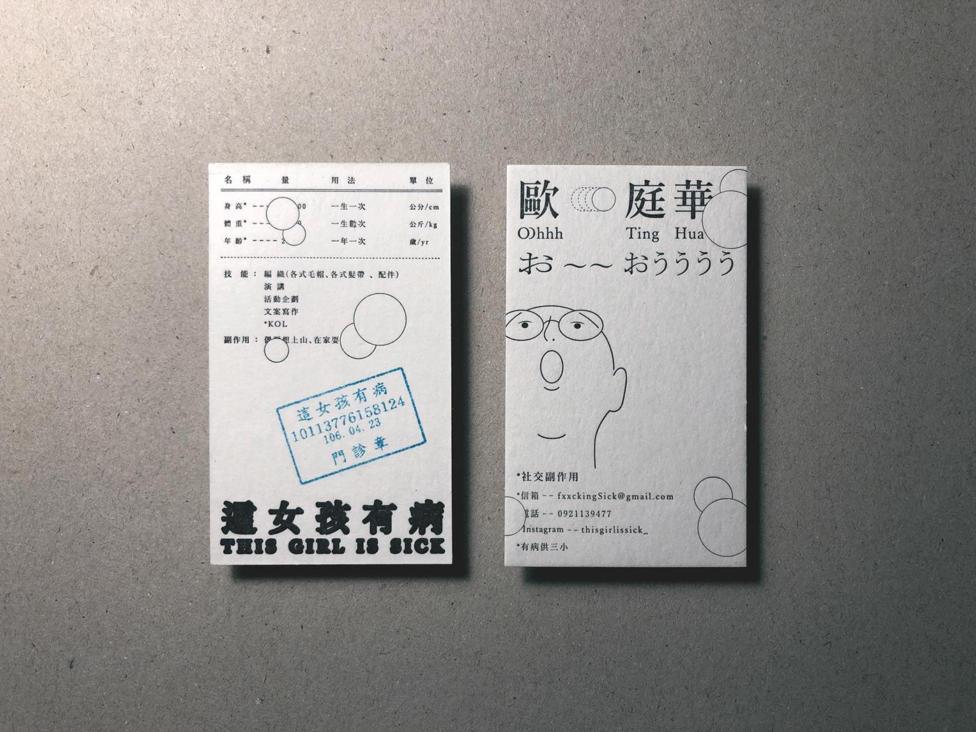 精品的24款卡片設計欣賞