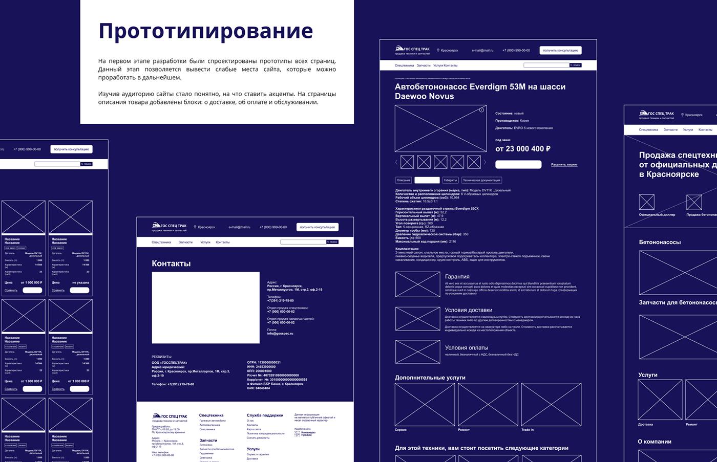 development prototype web-design сайт спецтехника
