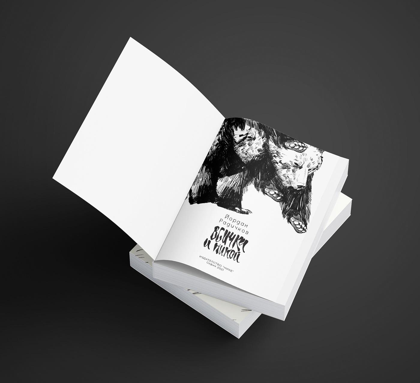 book Book Cover Design Drawing  graphic design  ILLUSTRATION  Procreate Drawing Yordan Radichkov Ива Димитрова Йордан Радичков