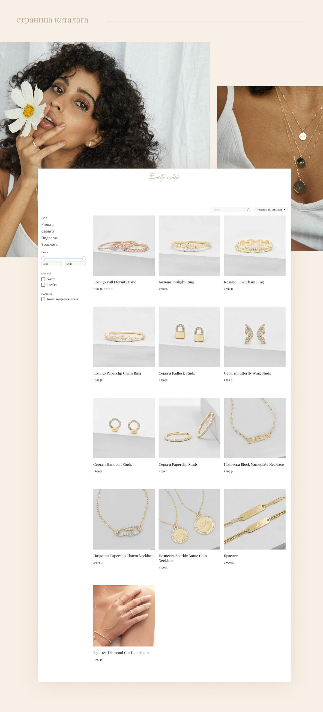 интернет-магазин магазин украшений Тильда украшения ювелирные изделия ювелирные украшения ювелирный магазин