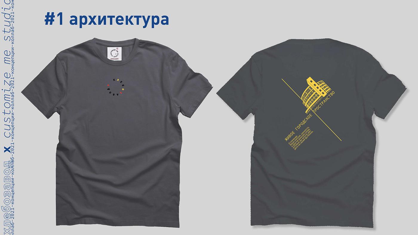 apparel clothes Corporate Identity merch design shirt t-shirt мерч одежда фирменный стиль