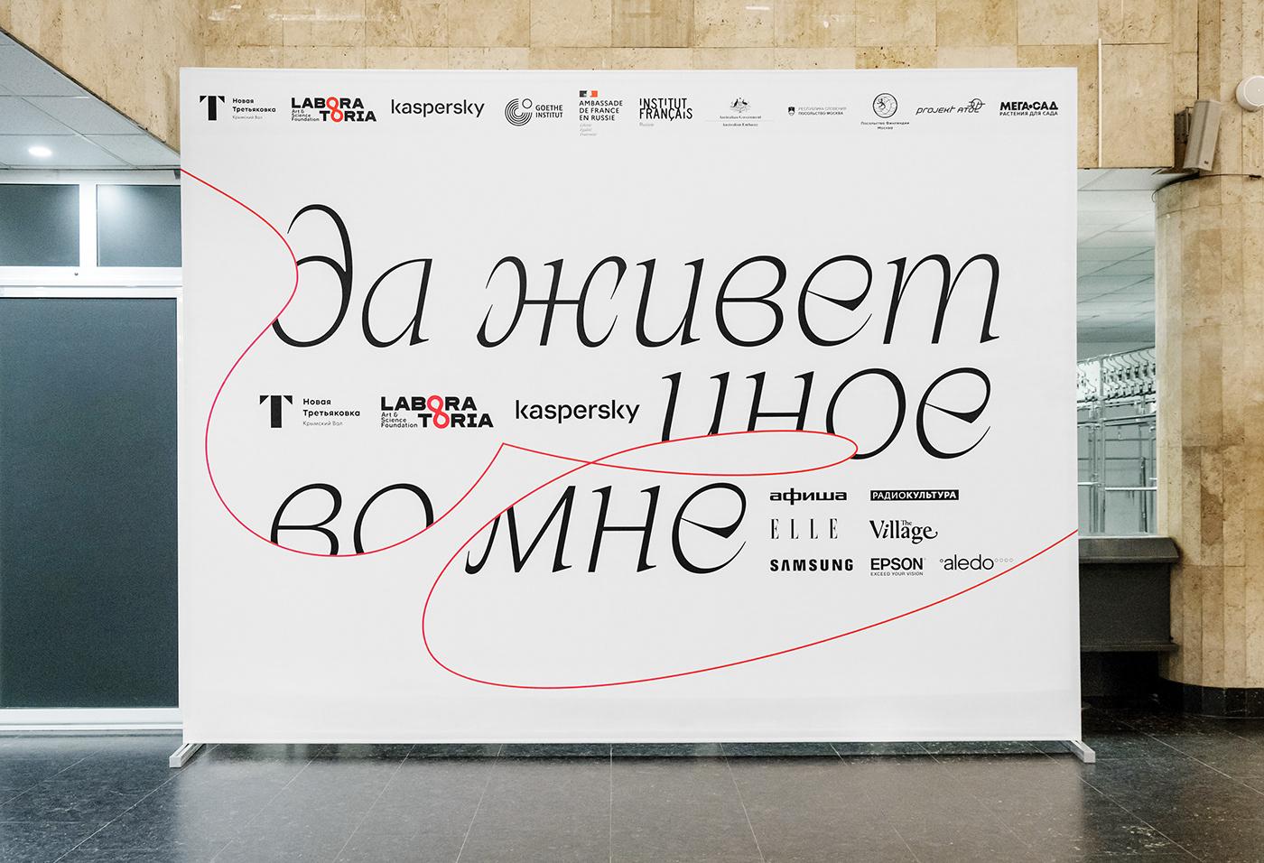 art contemporary art culture Ecology Exhibition Design  font graphic design  museum type typography