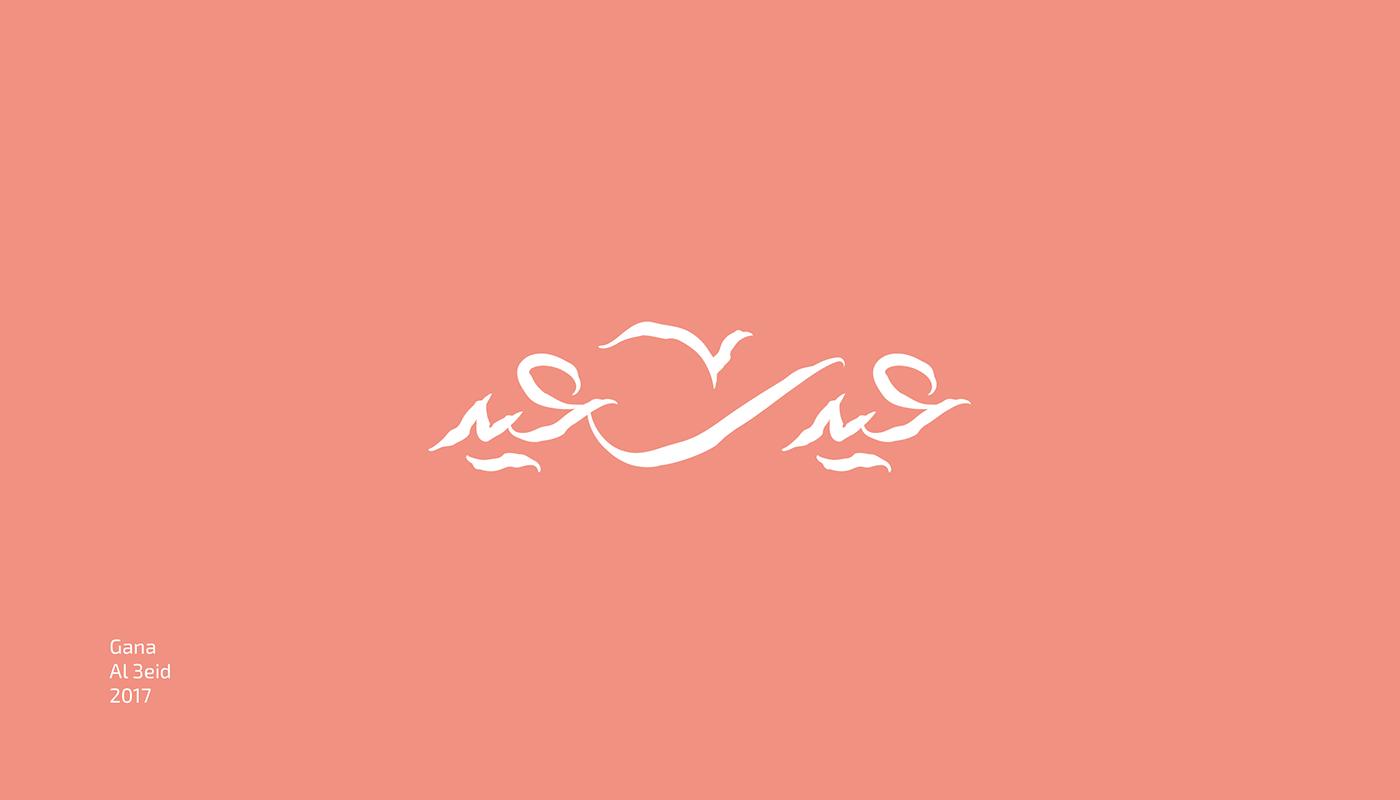 تايبوجرافي مخطوطات جانا العيد . Gana el3eid | free typography Ecabbc53944981.5947bea05d003