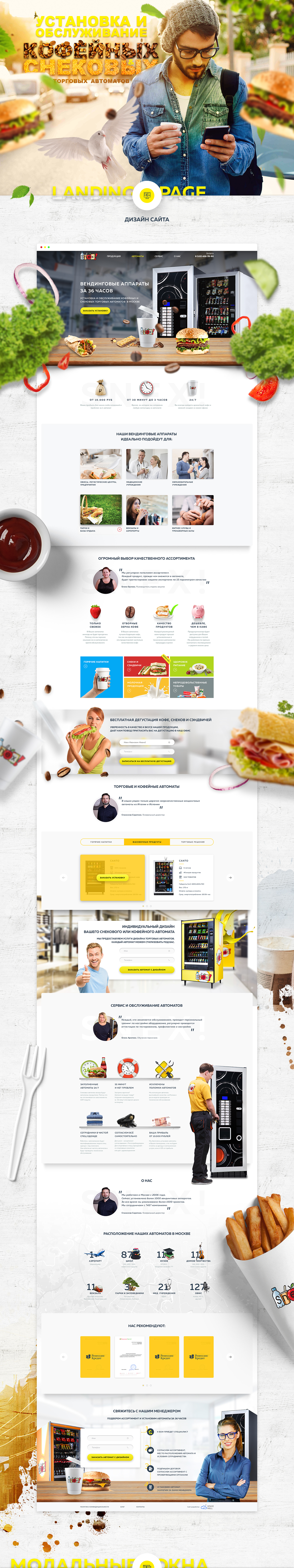 vending,Coffee,snack,landing page,Vending Machines,b2c,photoshop,Website,interactive,Web