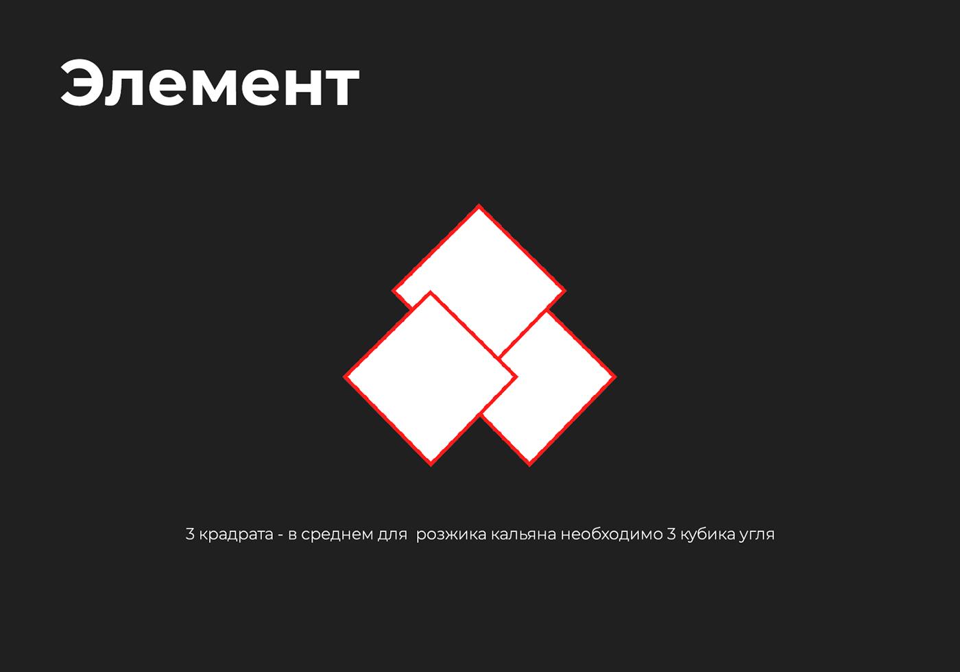 brand logo hookan кальян логотип уголь бренд