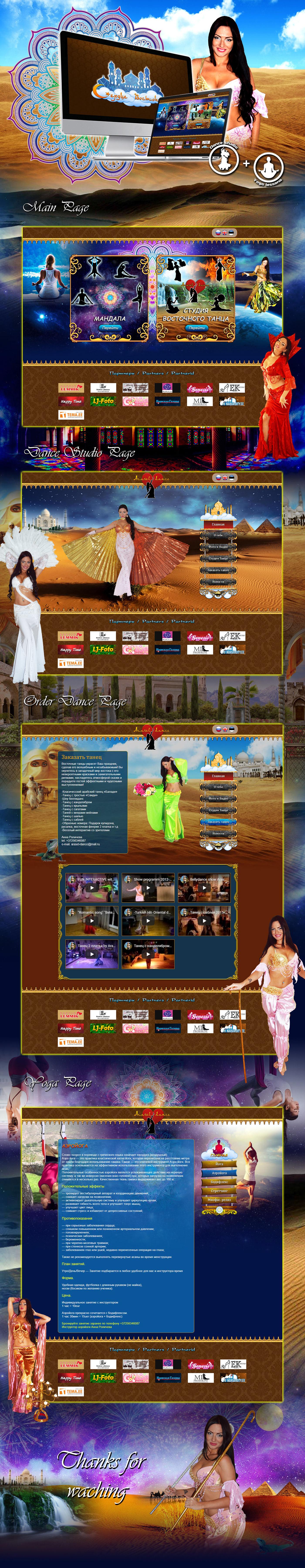design Web DANCE   studio Arasel Web-site Dance school