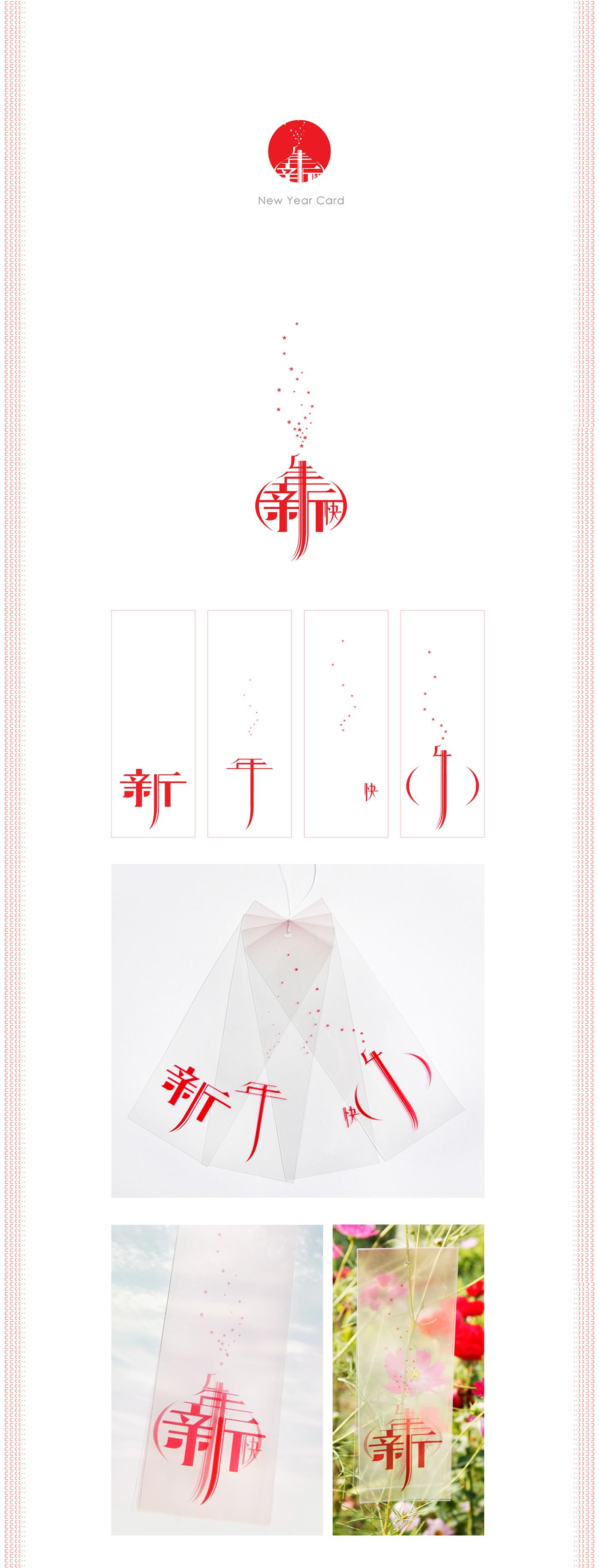 newyear bookmark design print china font card transparent plastic personal Illustrator photoshop Promotion