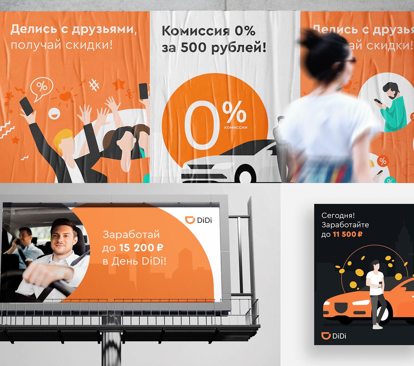 ad banners Cars orange poligraphy social media taxi Transport полиграфия такси