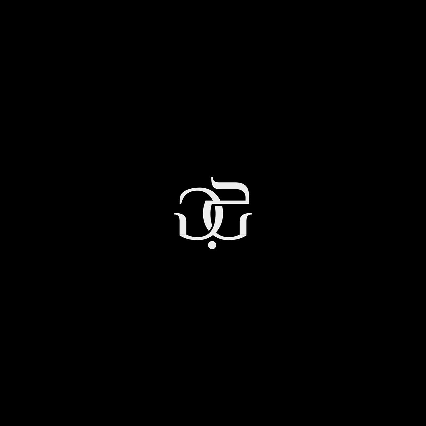 arabic,arabic calligraphy,arabic lettering,Arabic logo,arabic typography,Calligraphy  ,kufic,lettering,Logo Design,typography