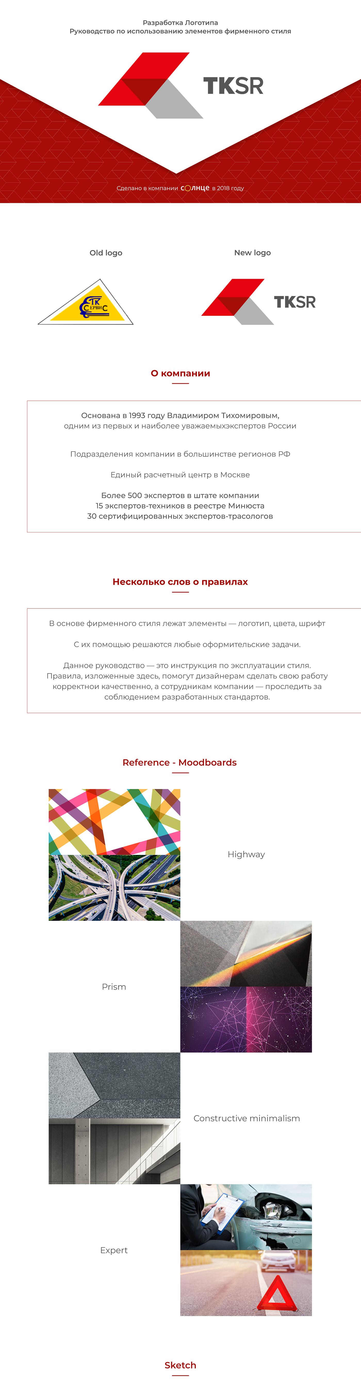 logo branding  brandbook sketch red graphic design