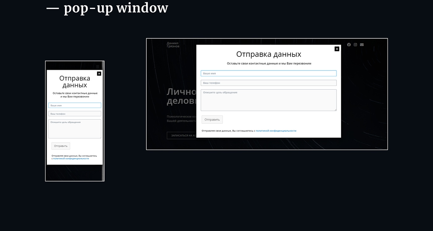 Multi-page site for a practical psychologist, Russia. Pop-up window