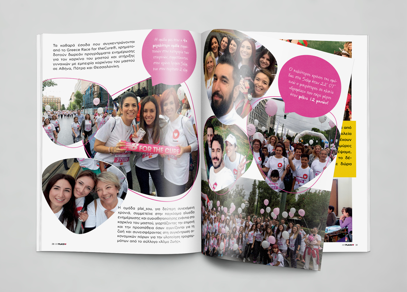 plaisio magazine