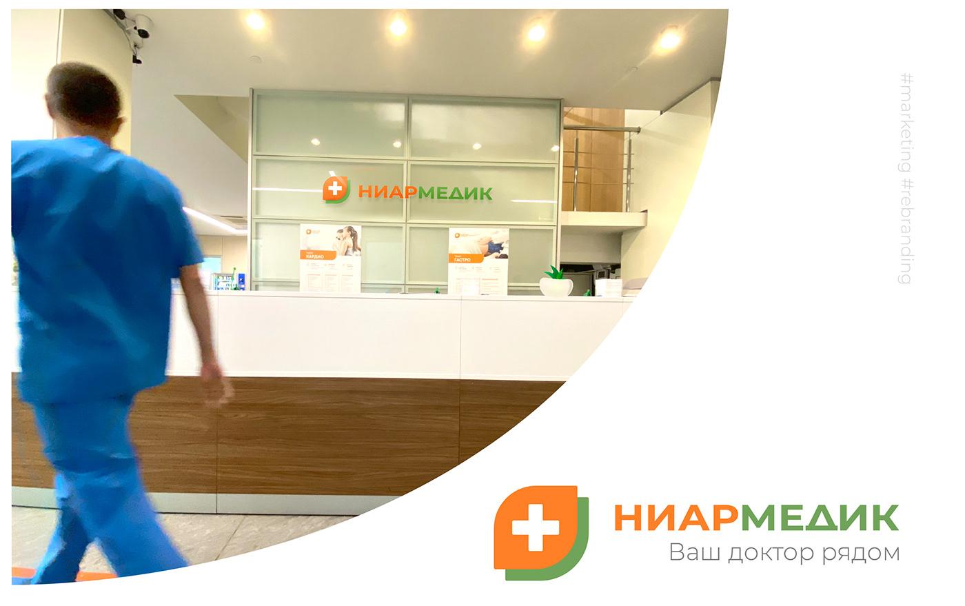 Advertising  brandbook business design landing marketing   Mascot medicine rebranding Web