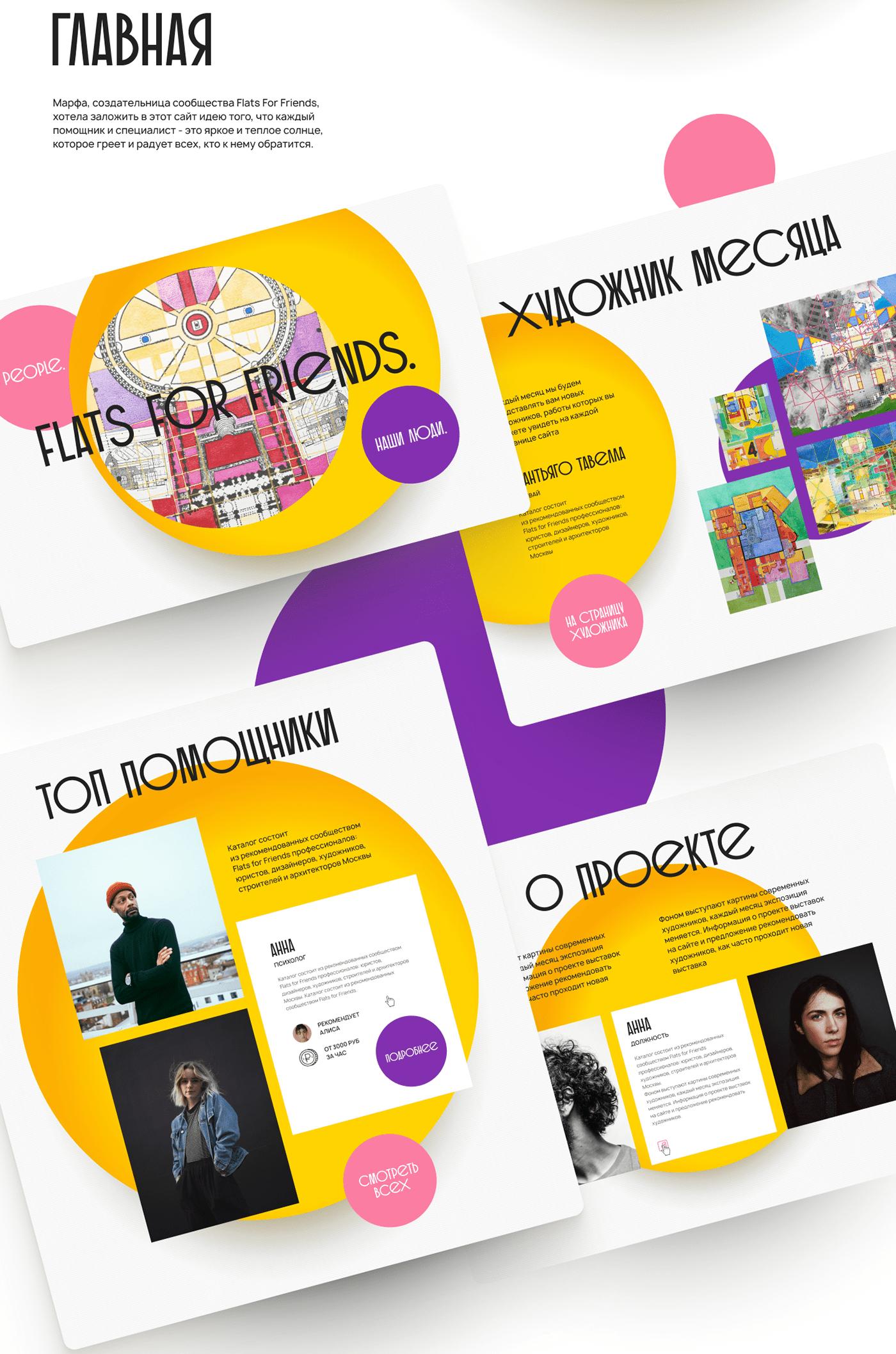 color Figma service site UI ux Web Web Design  сайт
