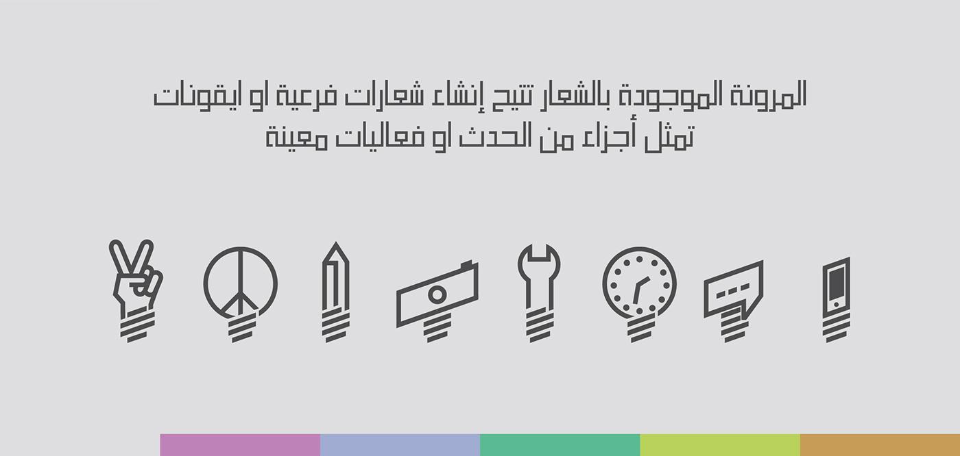 innovation development logo rollup bag Young iraq BAGHDAD