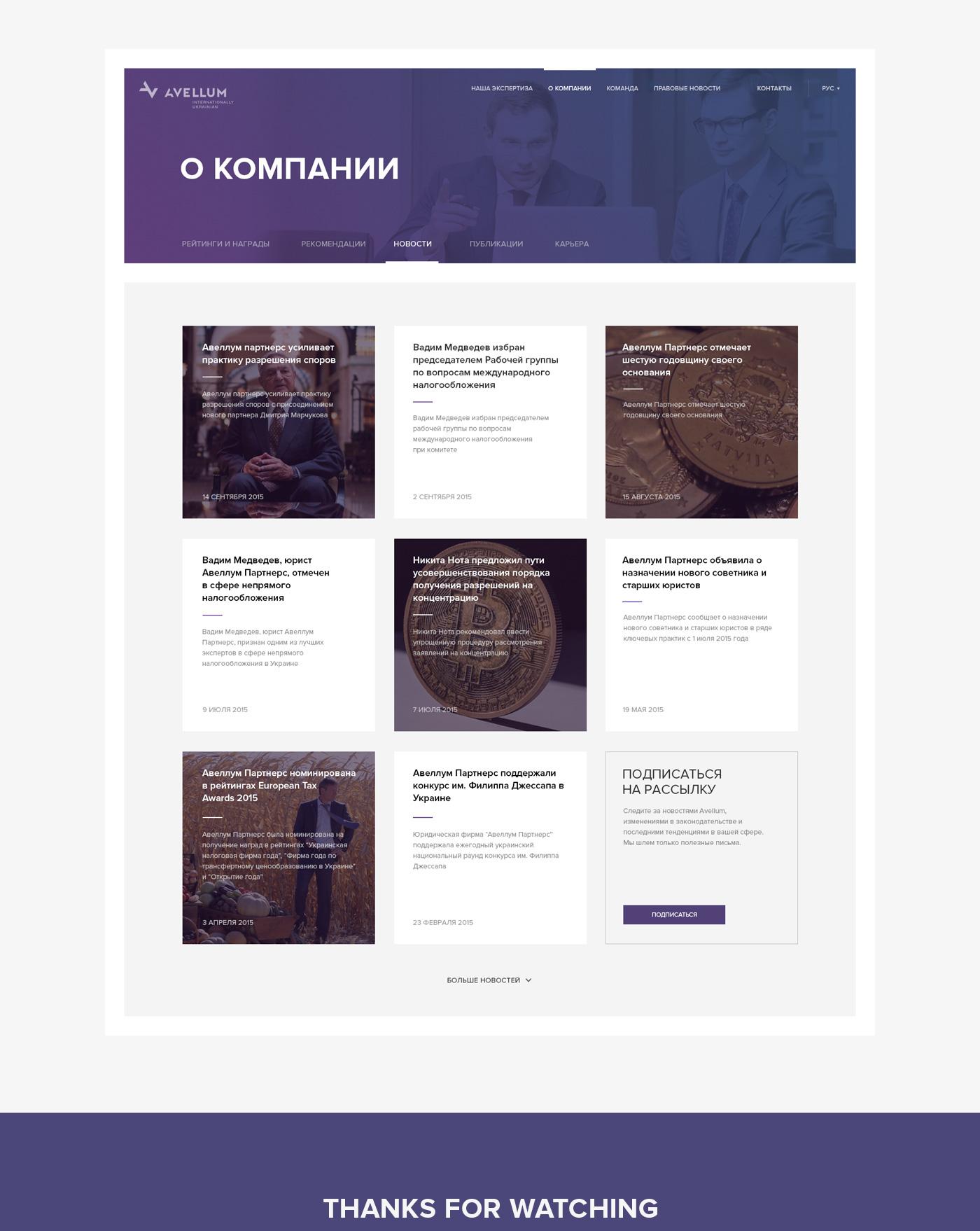 aimbulance Avellum law expertise finance legal Webdesign Responsive mobile transaction ukraine Website