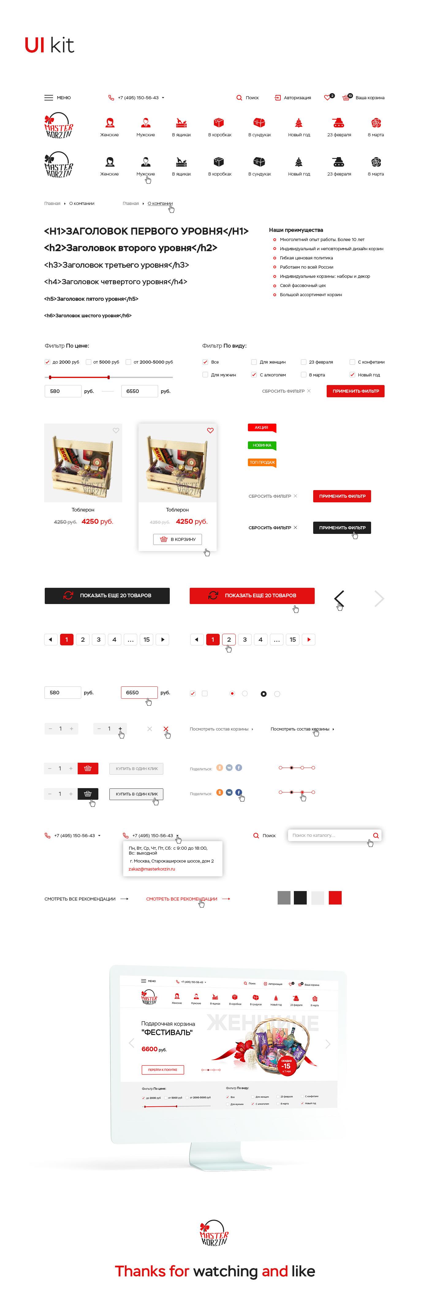 online store Master UI ux design интернет-магазин shop cart xD