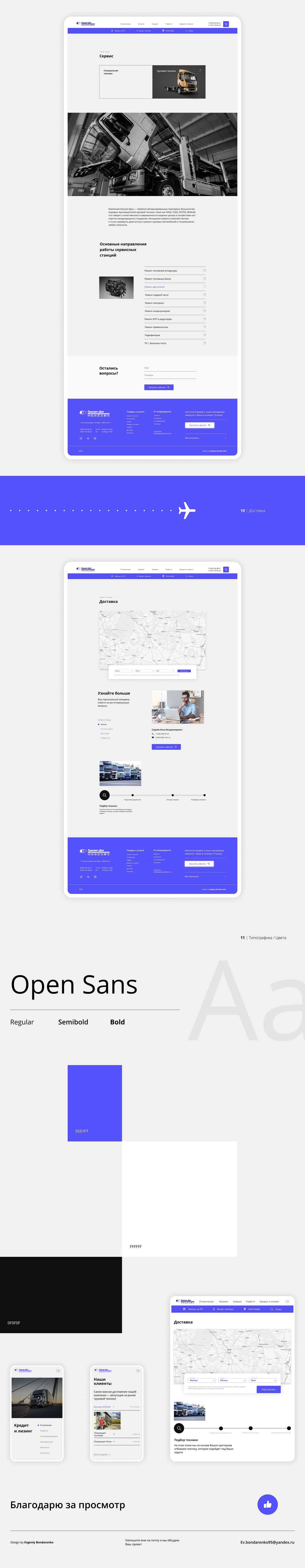 Adaptive design Interface mobile UI ux/ui Web