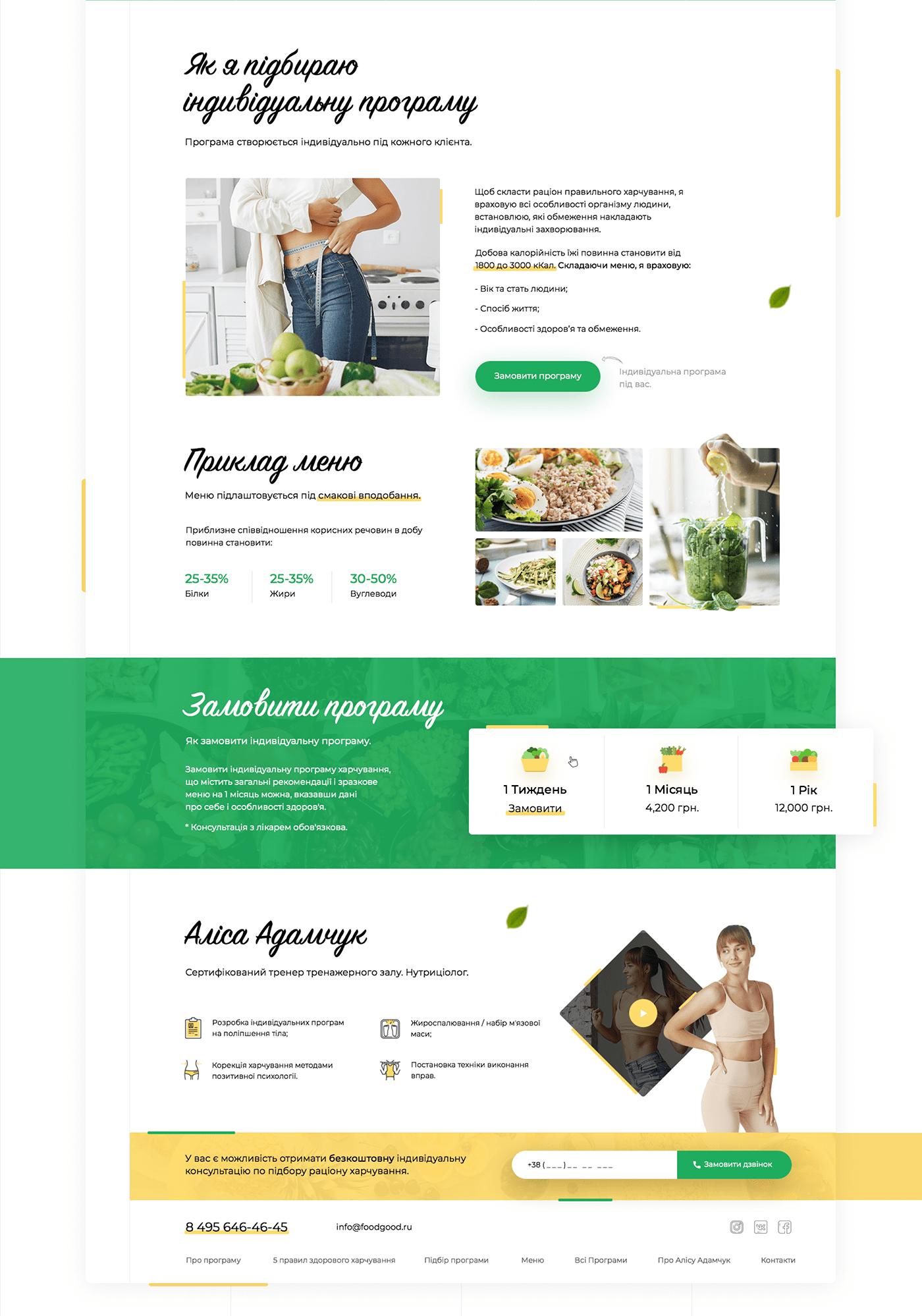 avocado Figma Food  healty modern sport trainer user expirience user interface здоровя