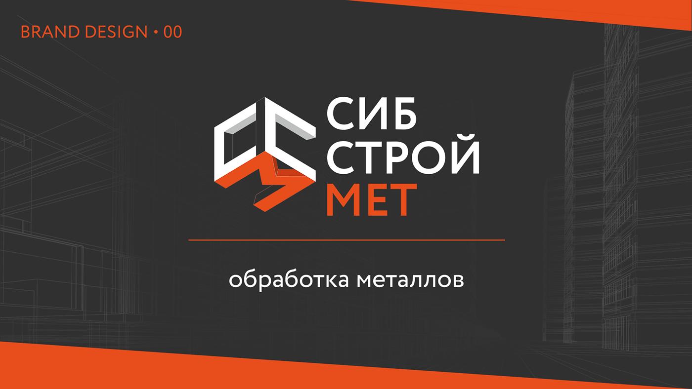Brand Design branding  metal Production Web Design  Website брендинг веб дизайн металл производство
