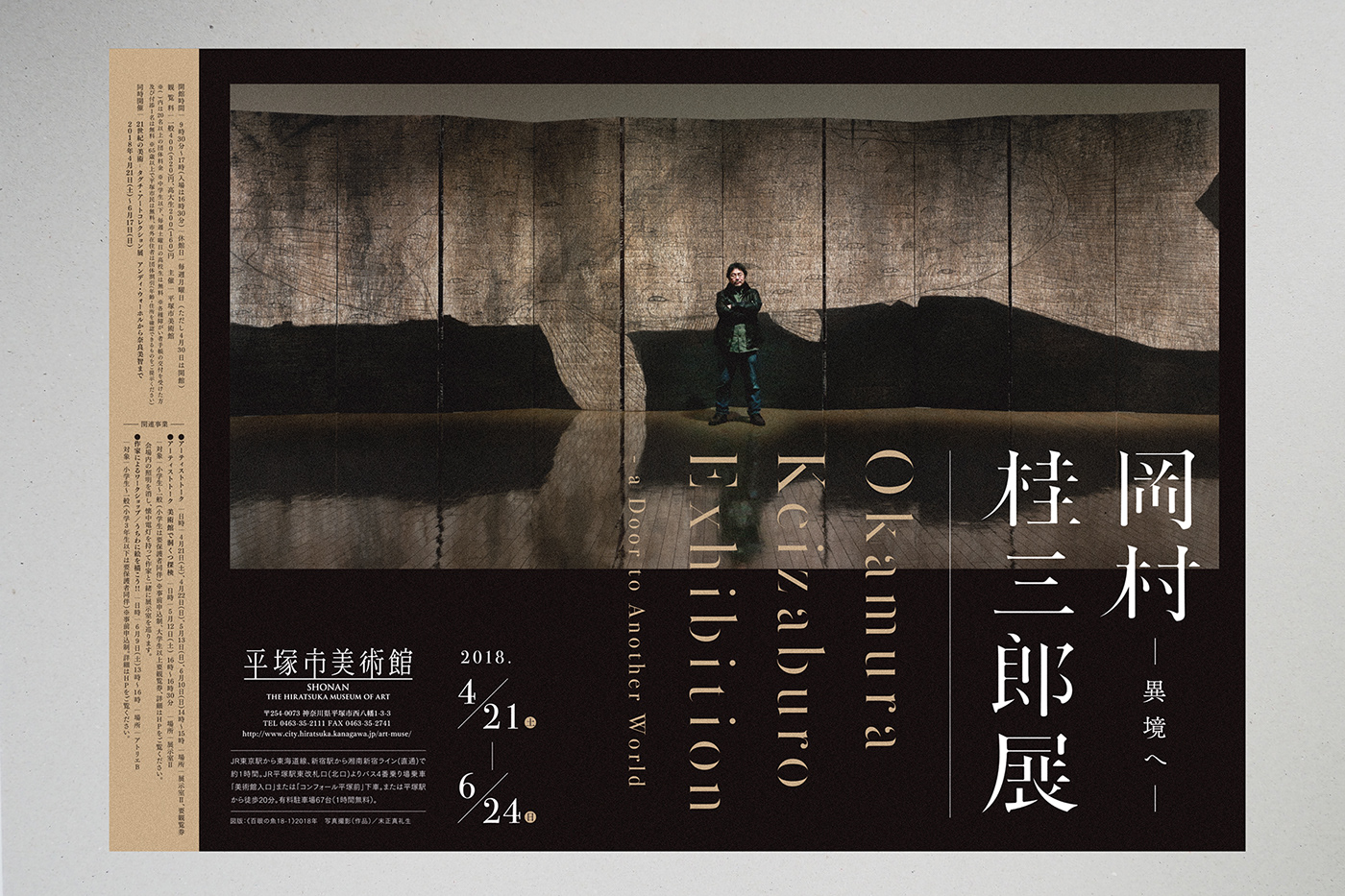 Exhibition  museum 美術館 展覧会 ポスター poster black gold