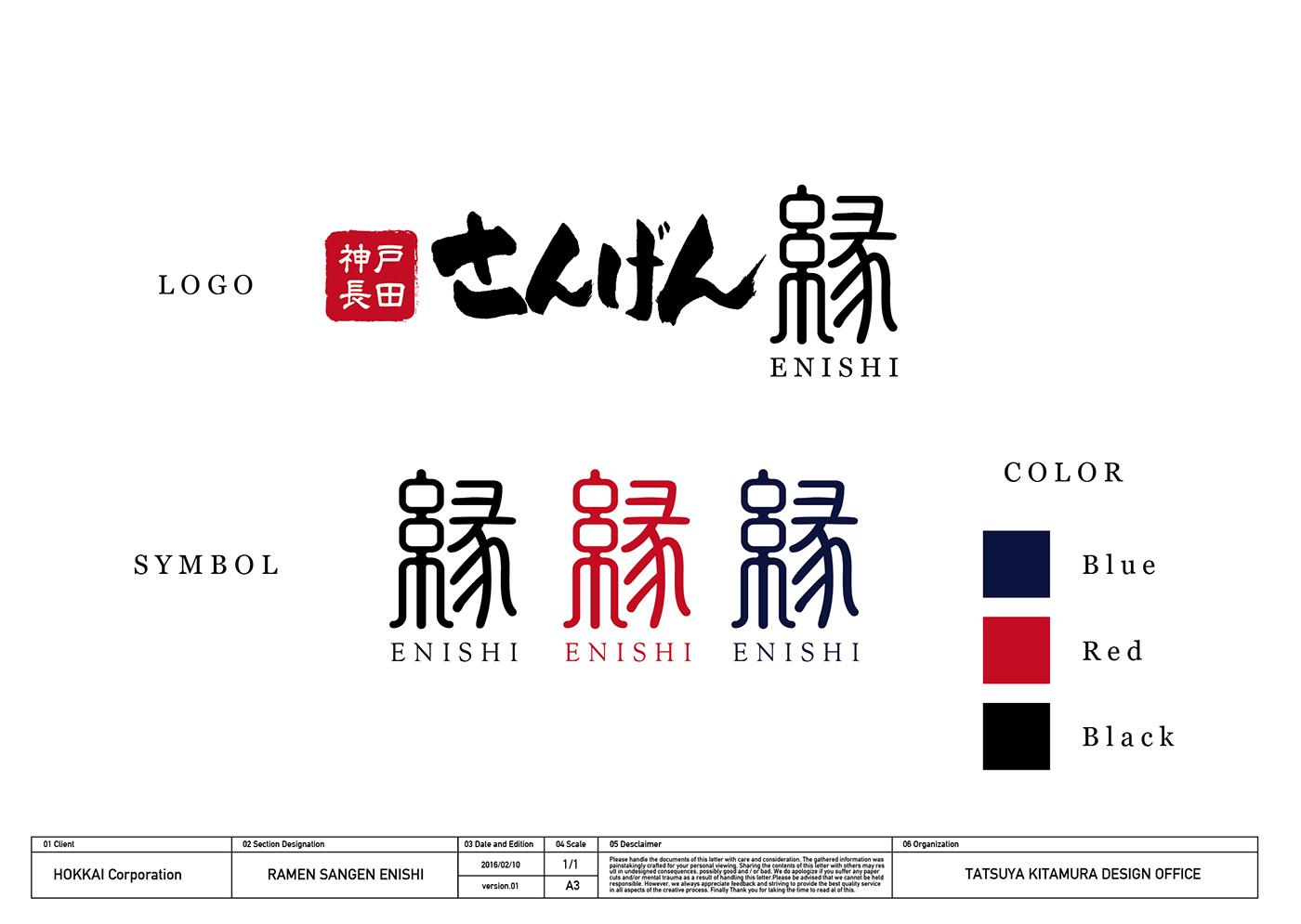 完美的37張日式logo設計欣賞