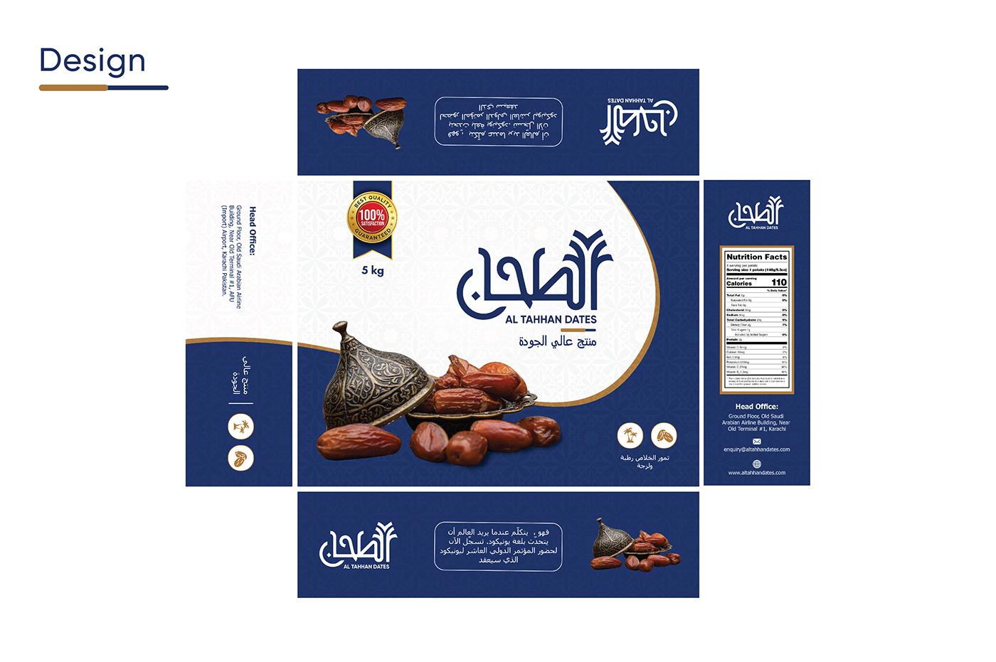 arabic arabic dates arabic design Arabic logo box design box wireframe dateplum datesbox nabsgroup Packaging
