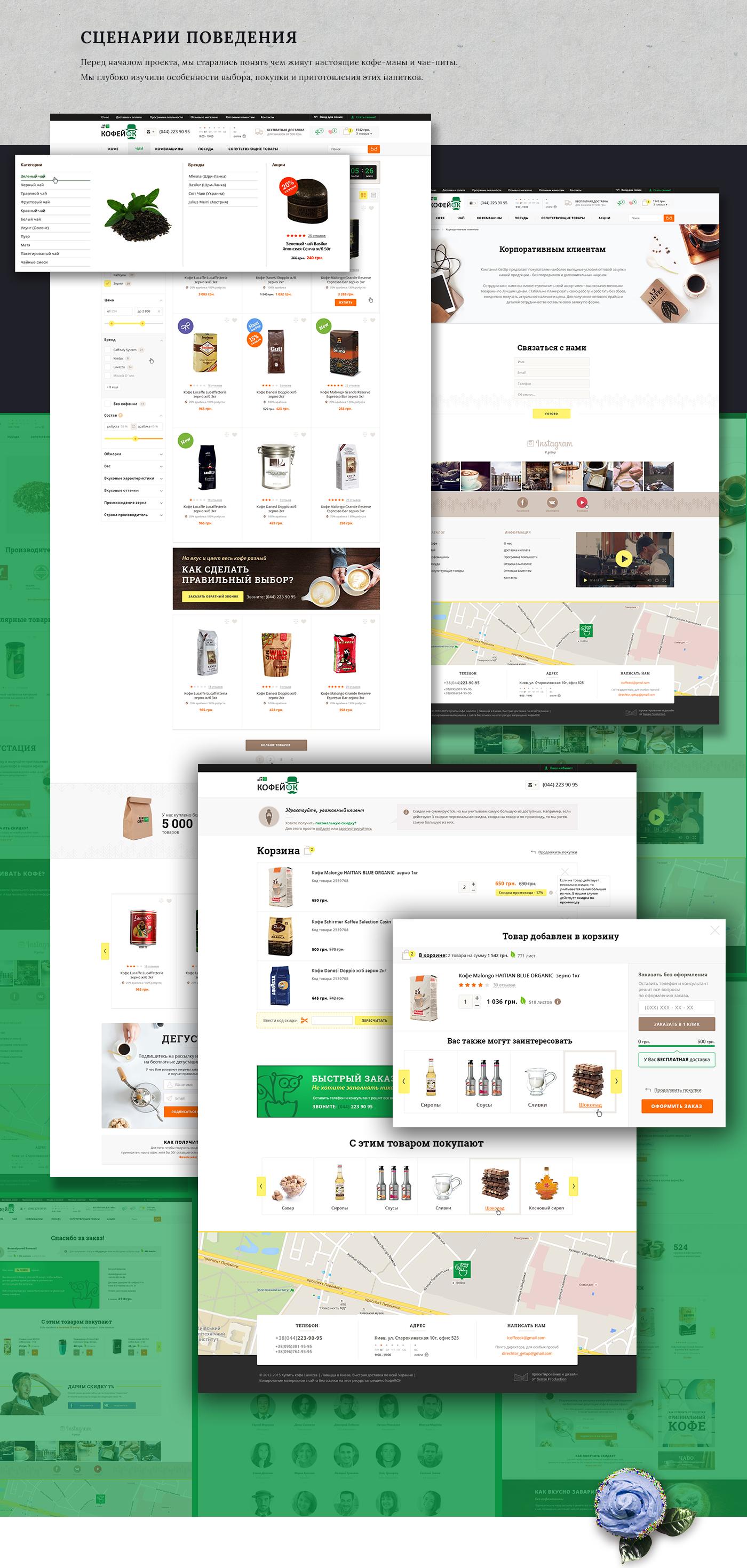Usability,design,store,marketing  ,Coffee,tea