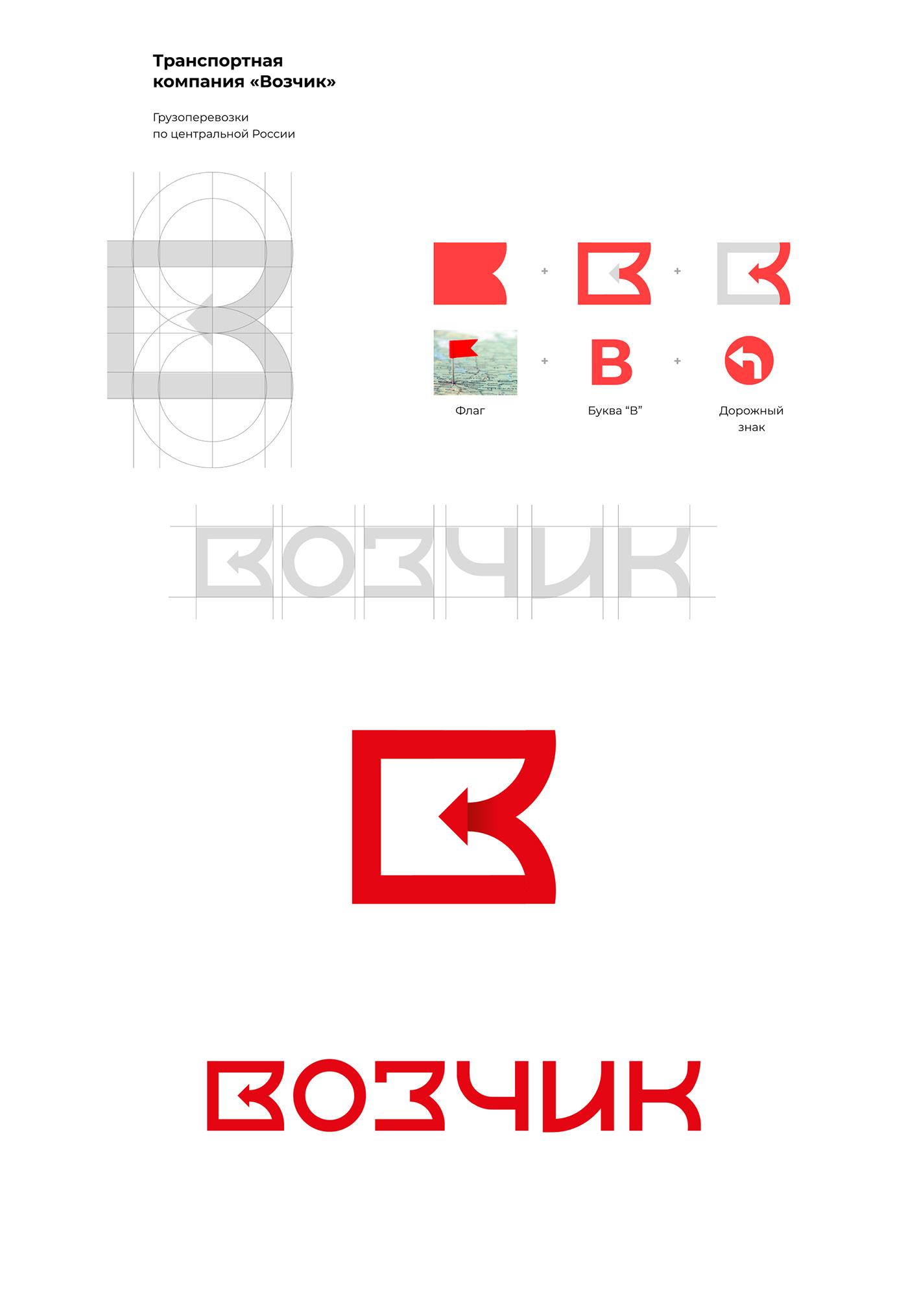 brand logo Transport company identity