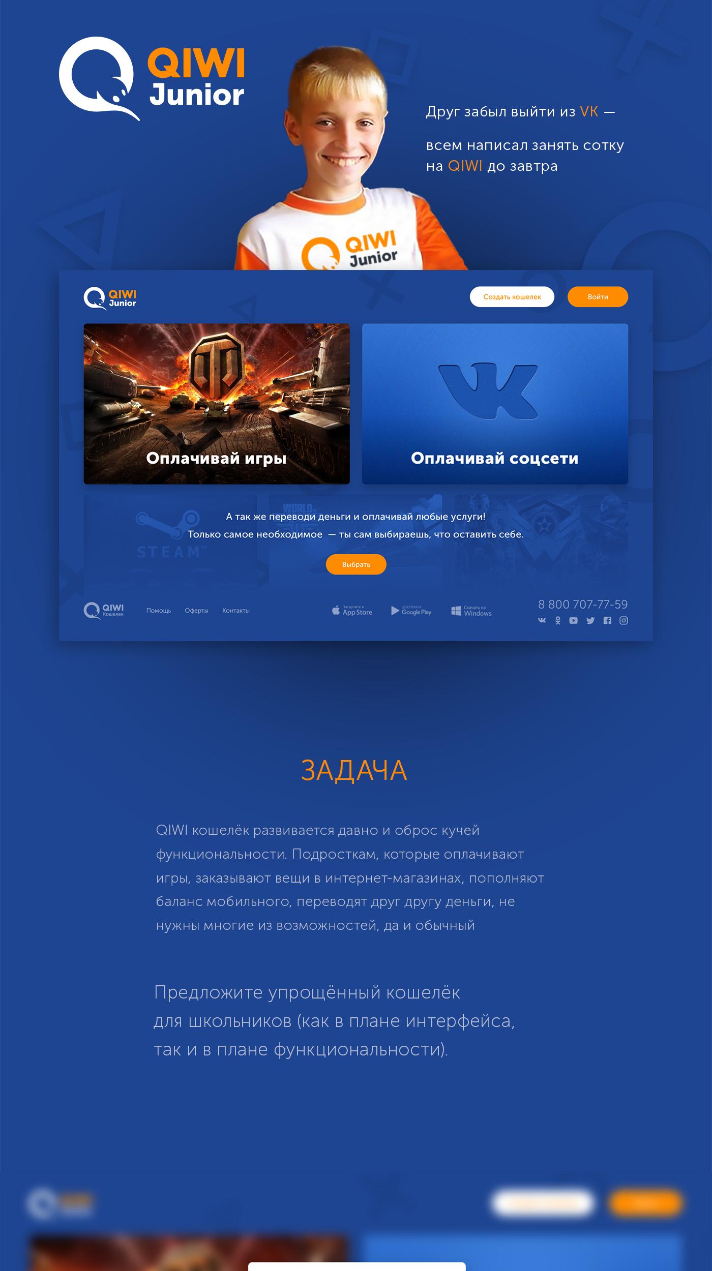 qiwi money Web Interface www e-money e-wallet electronic wallet web-design design