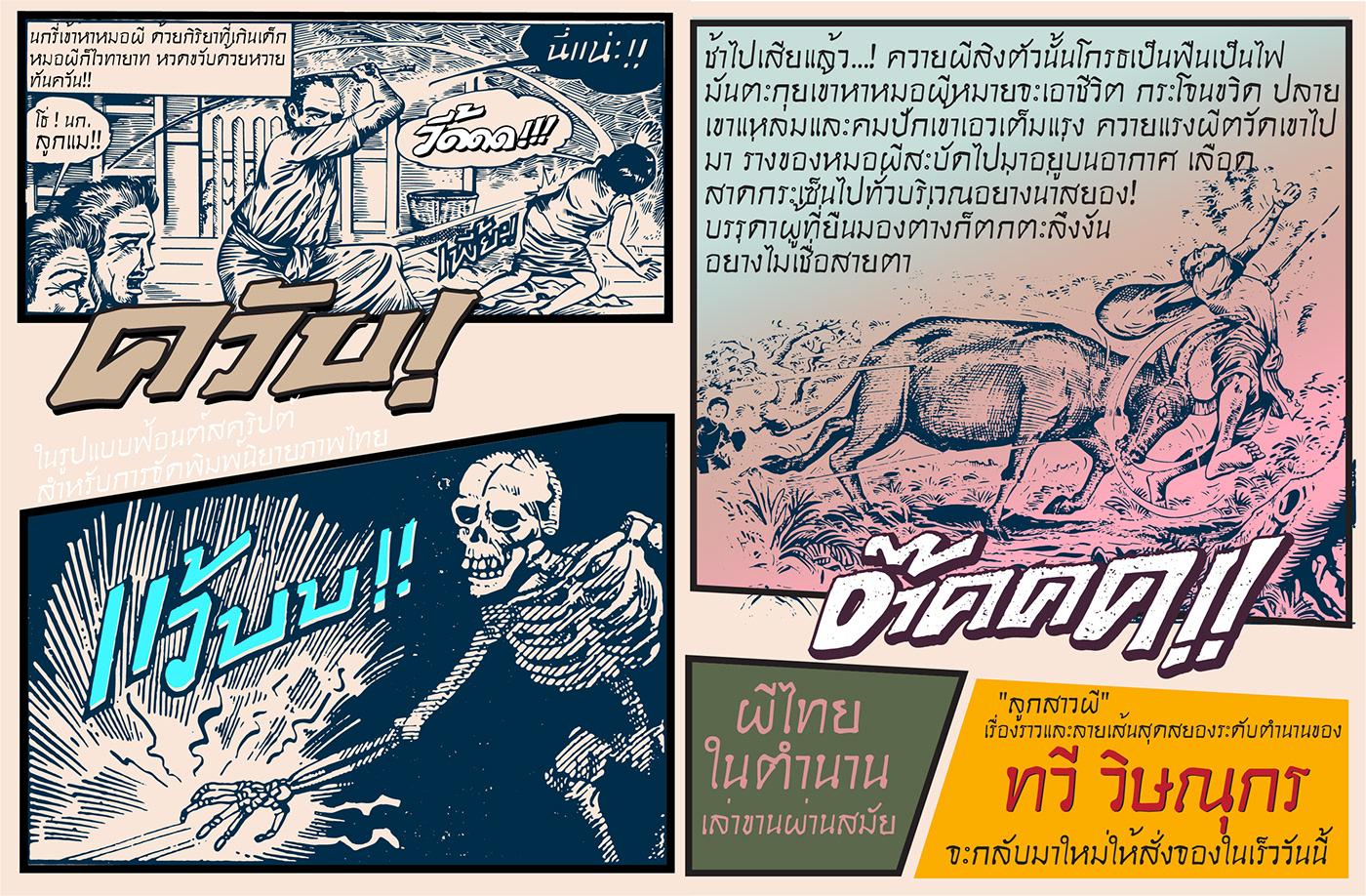 casual font comic font Free font handwriting font TAWEE WISANUKORN thai font free Wisit Po