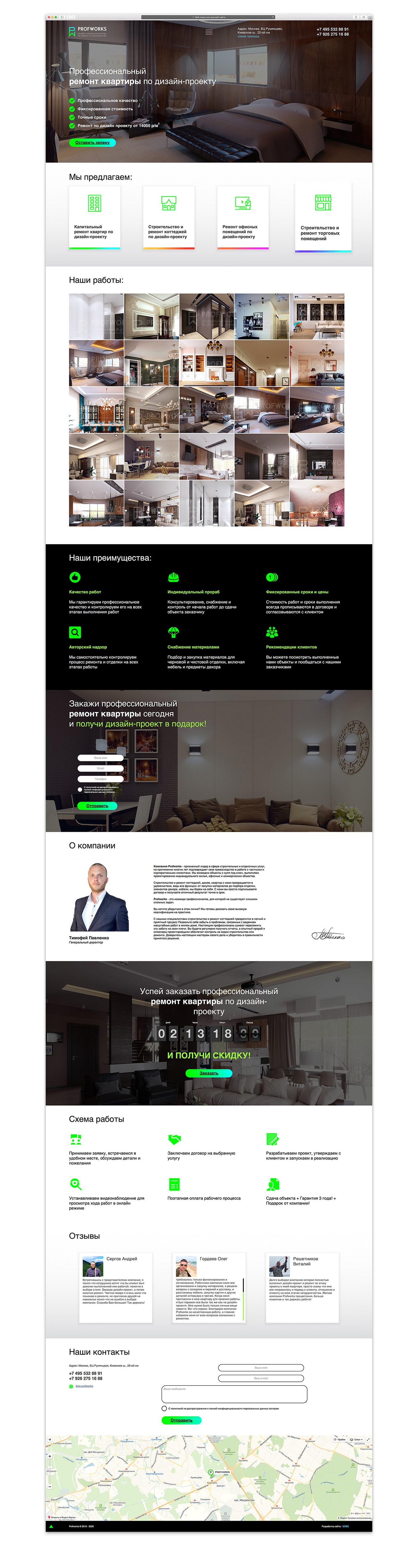 design landing page sdbg Web веб дизайн дизайн лендинг ремонт строительство