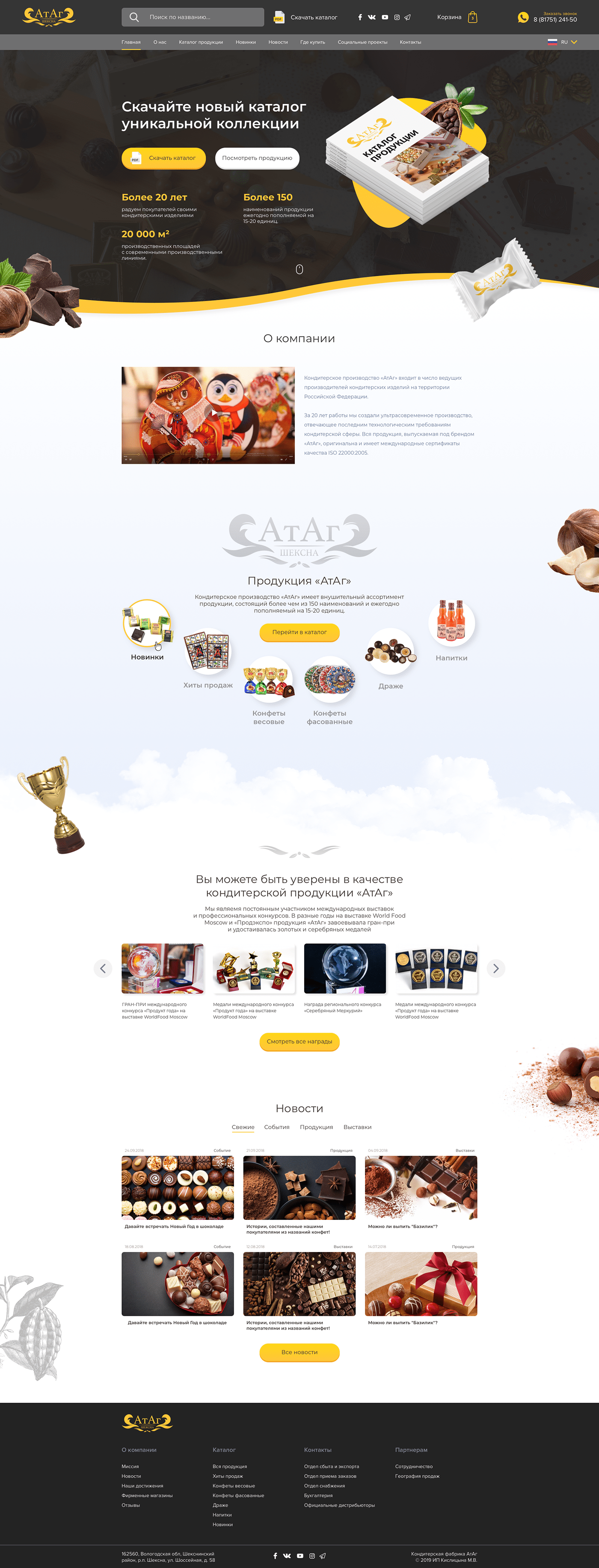 Candy landing page site sweet