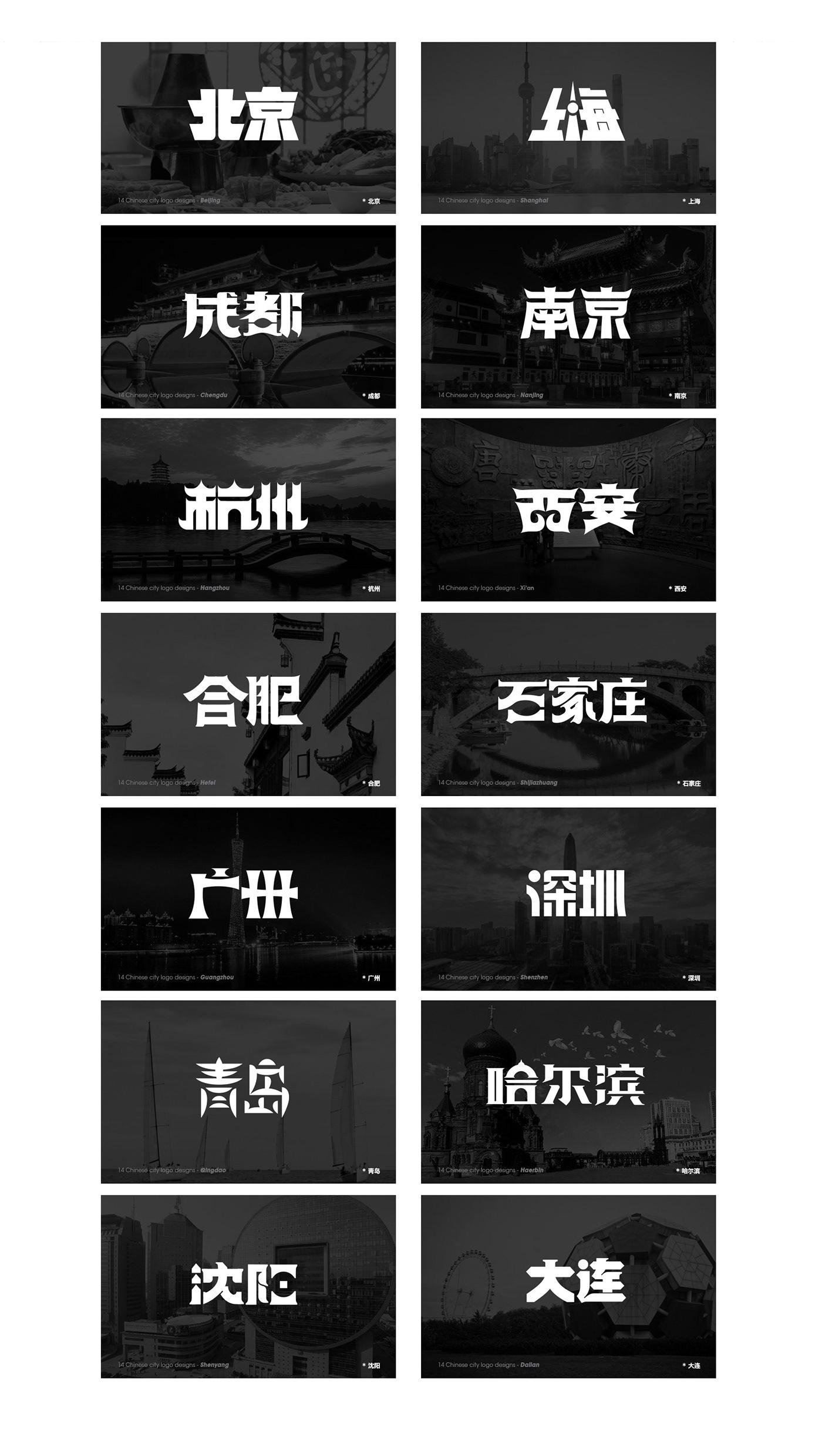 天猫 tmall 不服来斗 字体设计 Typeface