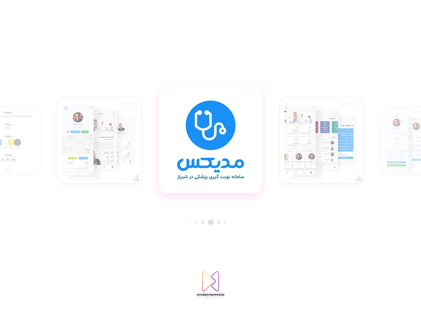 نمونهکار: رابط کاربری اپلیکیشن پزشکی مِدیکس