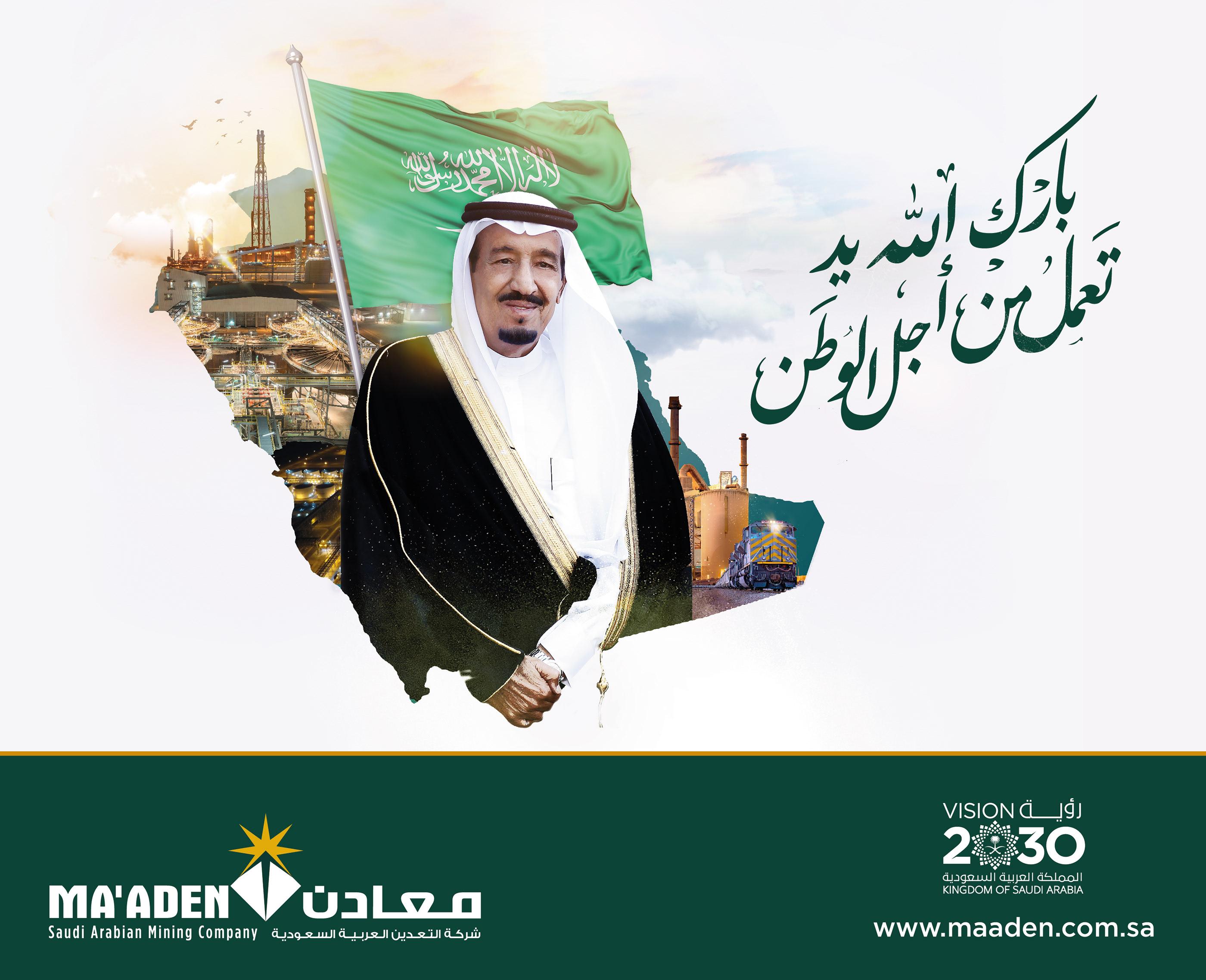 Ma'aden - Saudi national day on Behance