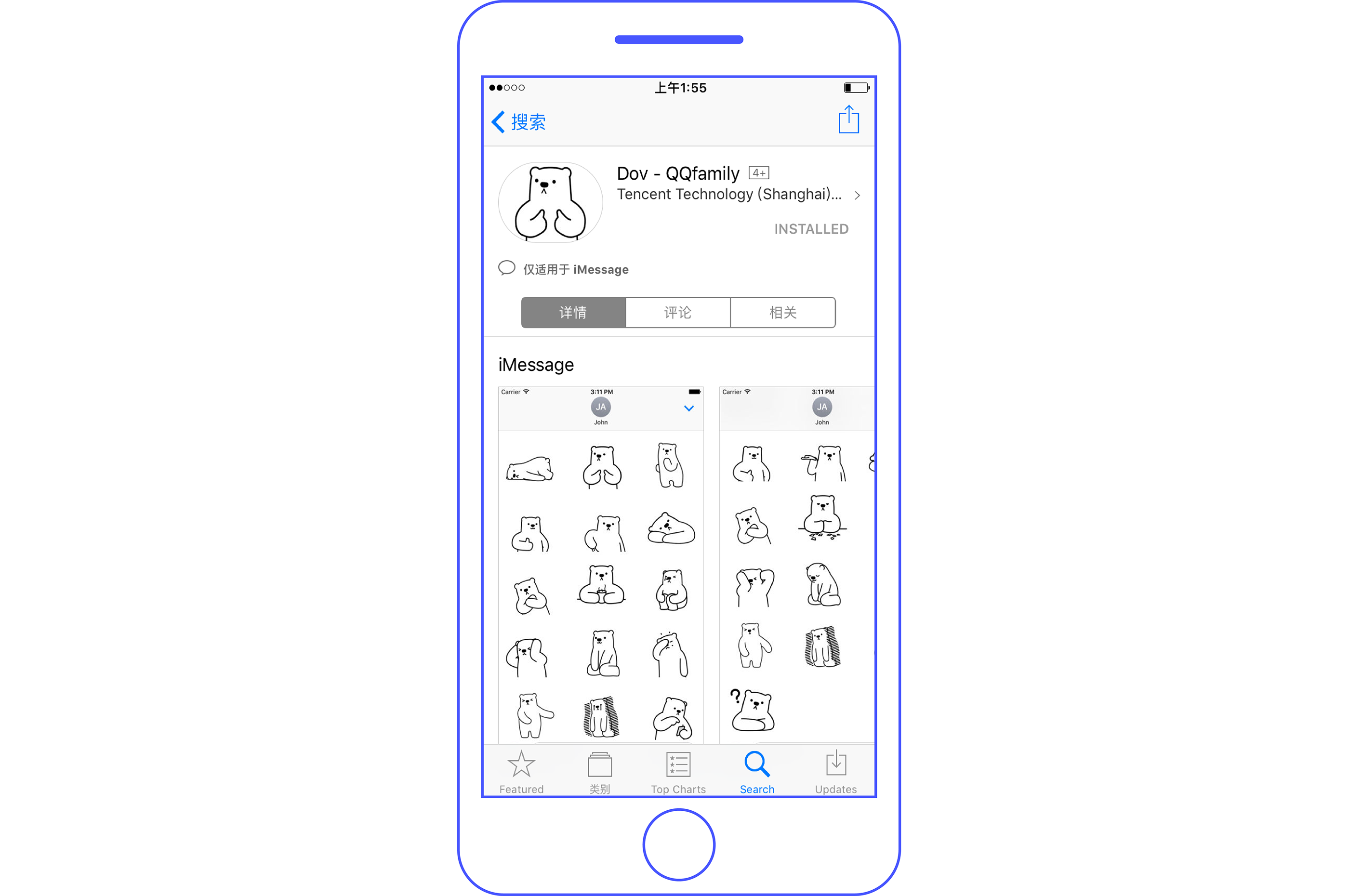 iMessage Stickers: Dov - QQfamily on Behance