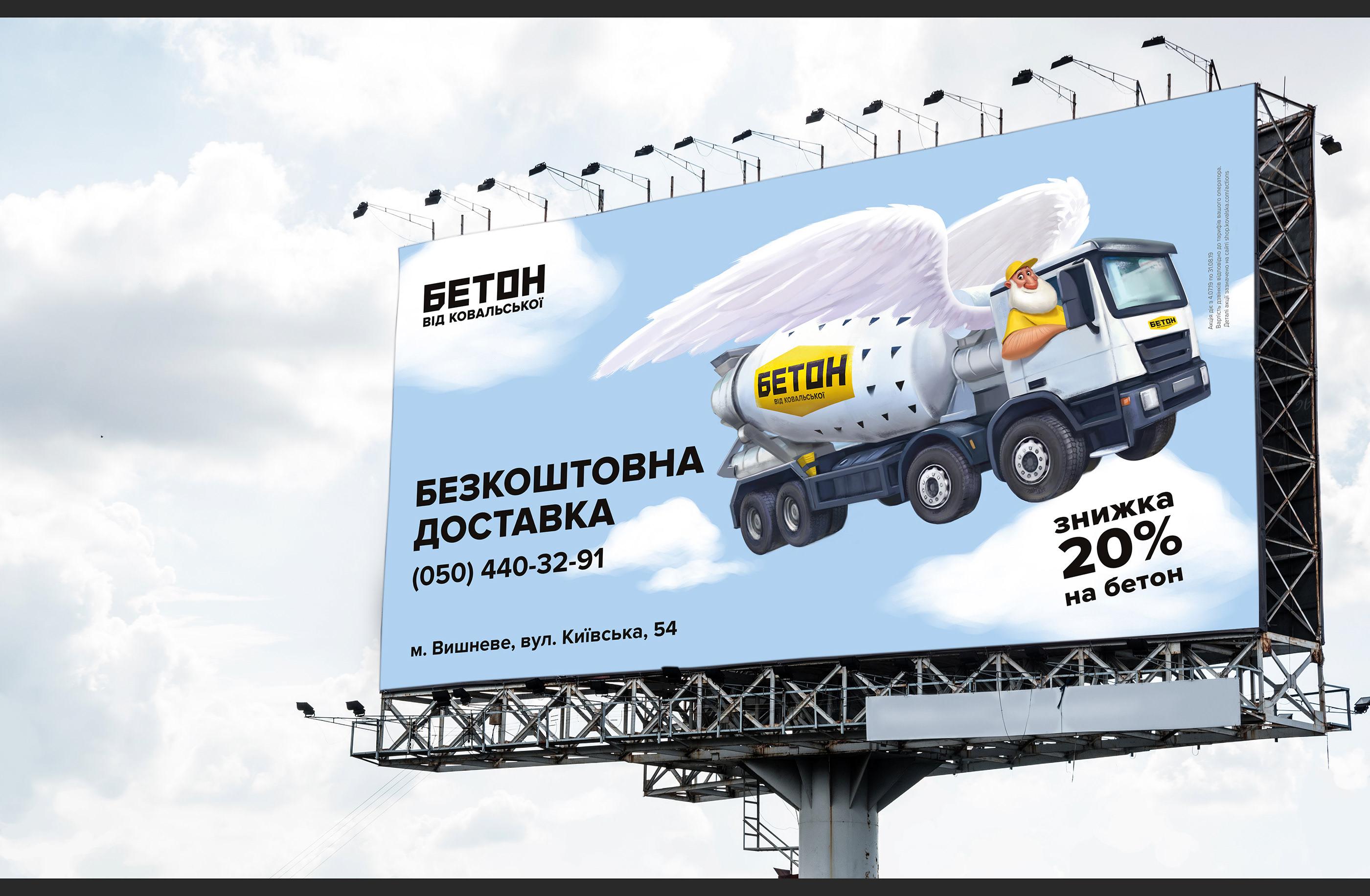Реклама бетона сток из бетона