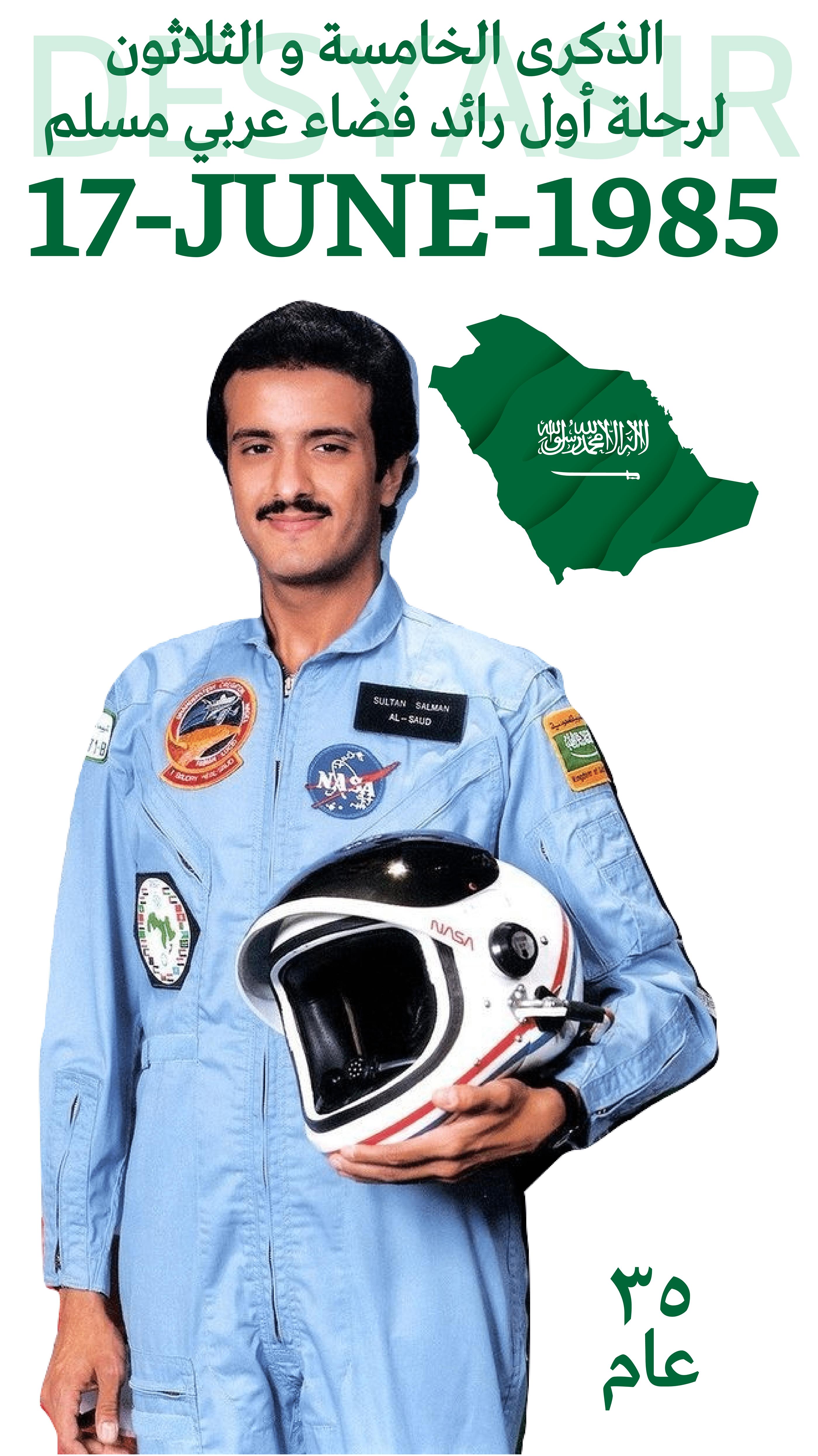 أول رائد فضاء عربي مسلم On Behance