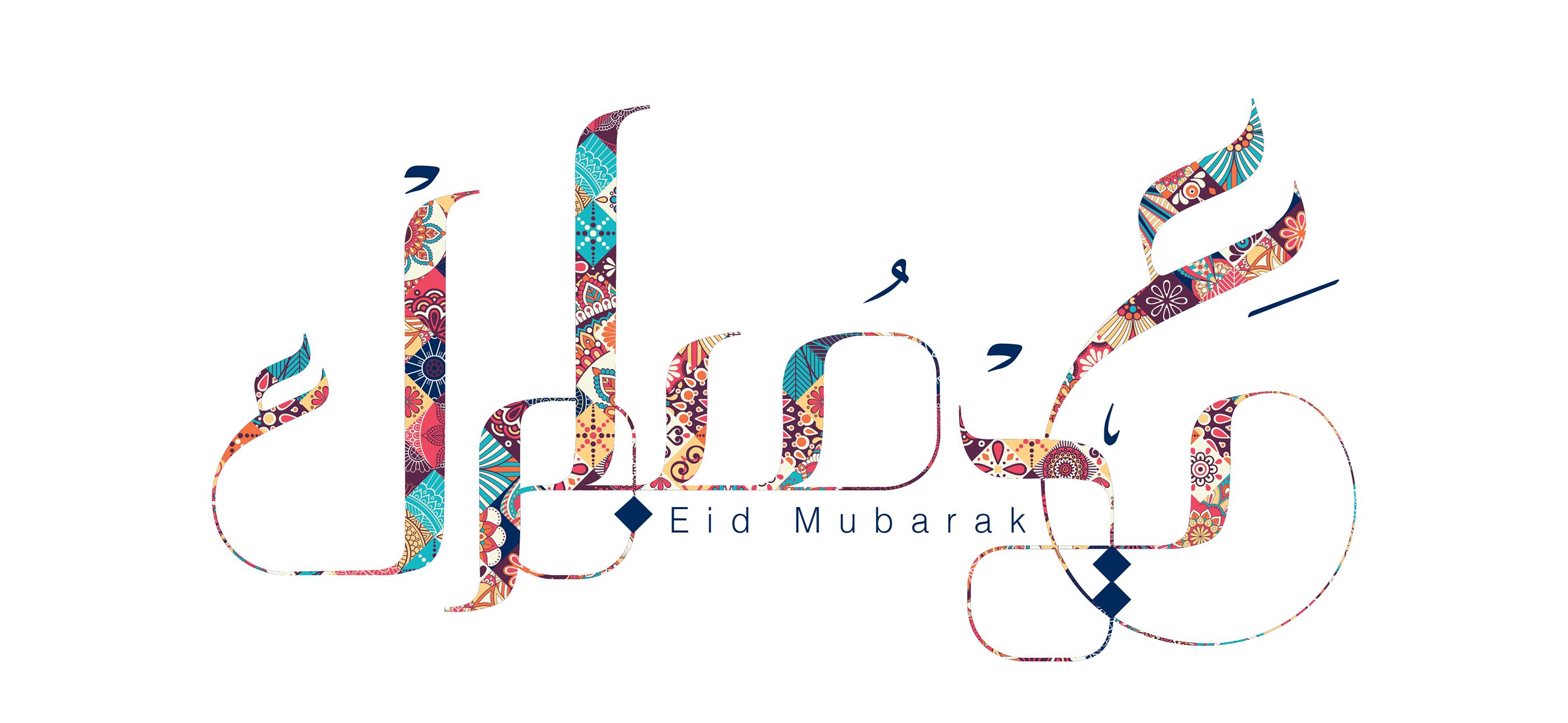 Eid Mubarak Calligraphy On Behance