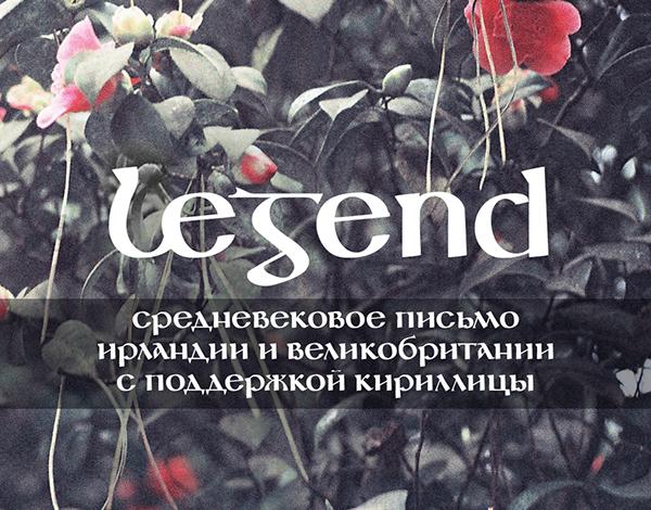 font historical Script nib Cyrillic Latin letters medieval uncial insular Book of Kells