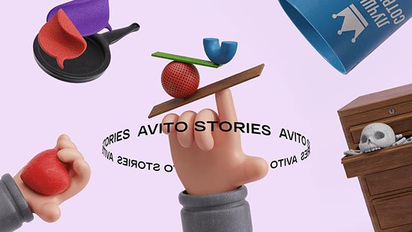 Avito Stories